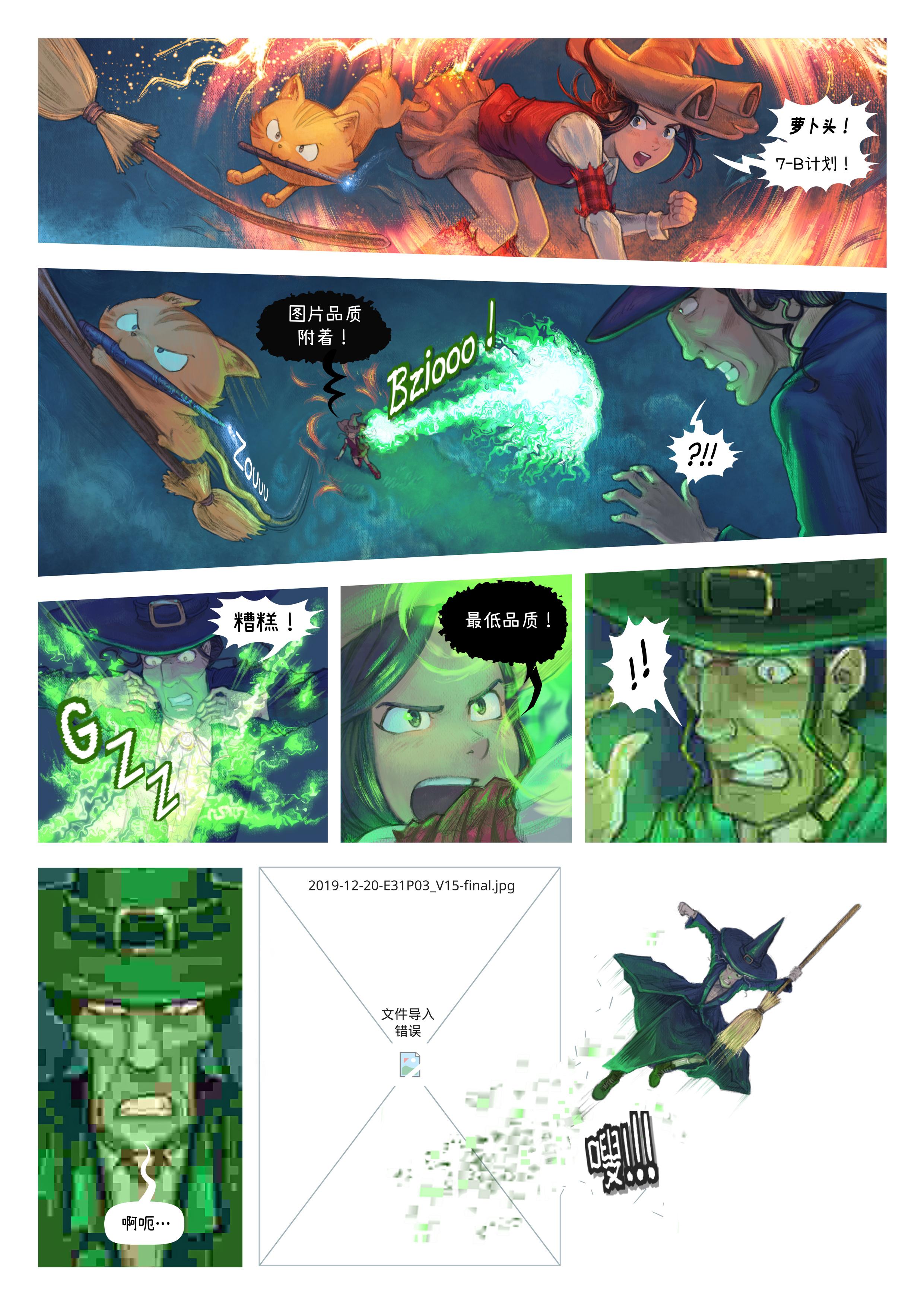 第31集:战斗, Page 3