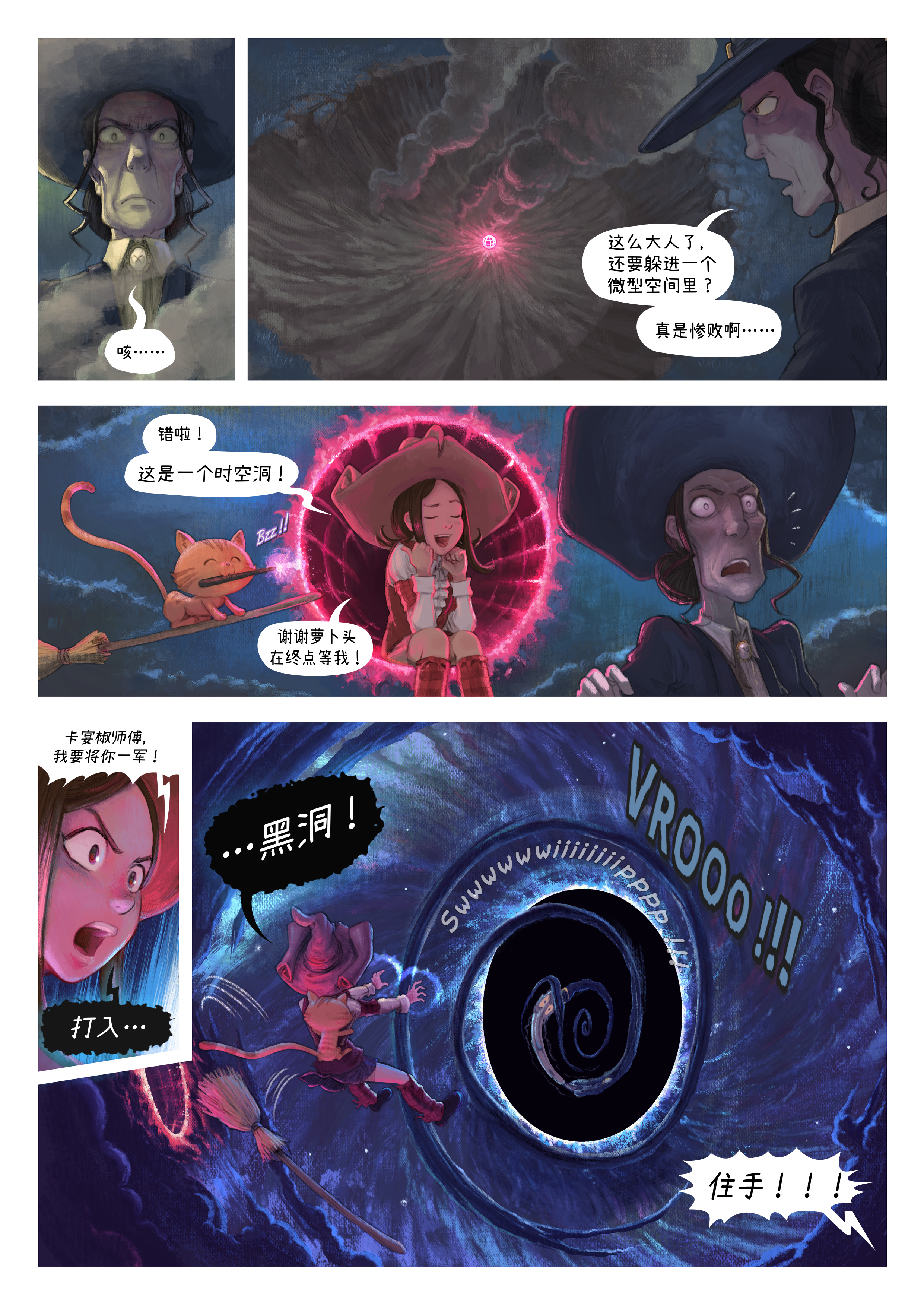 第31集:战斗, Page 5