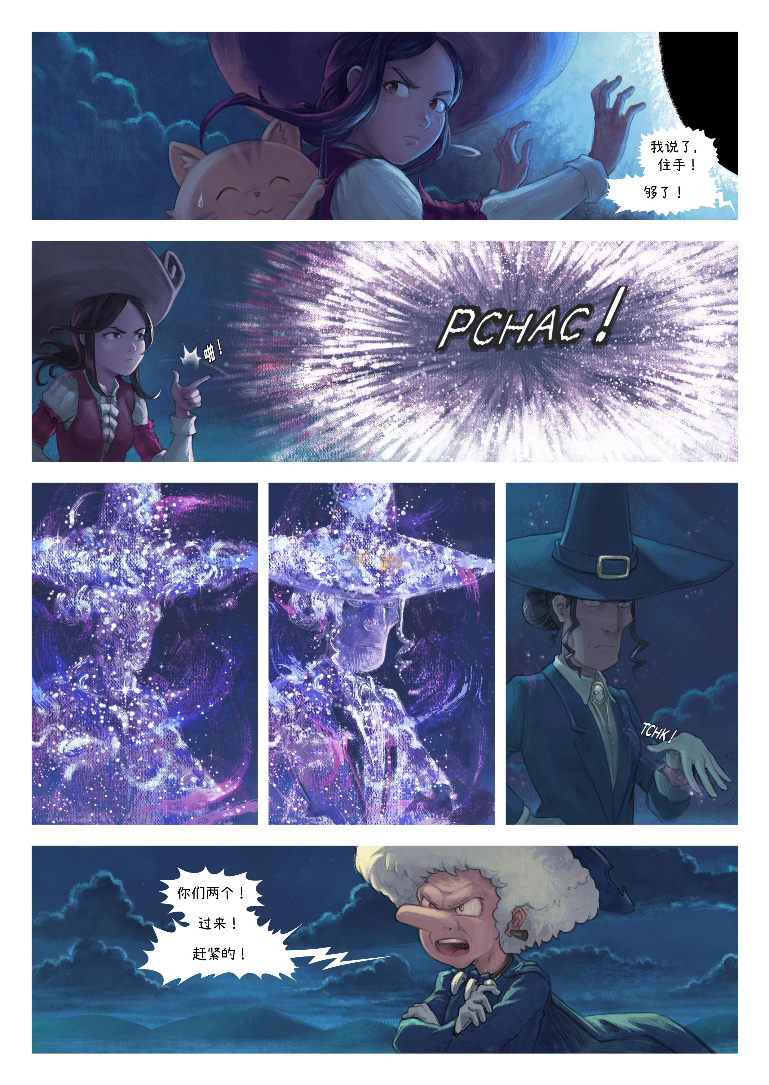 第31集:战斗, Page 6