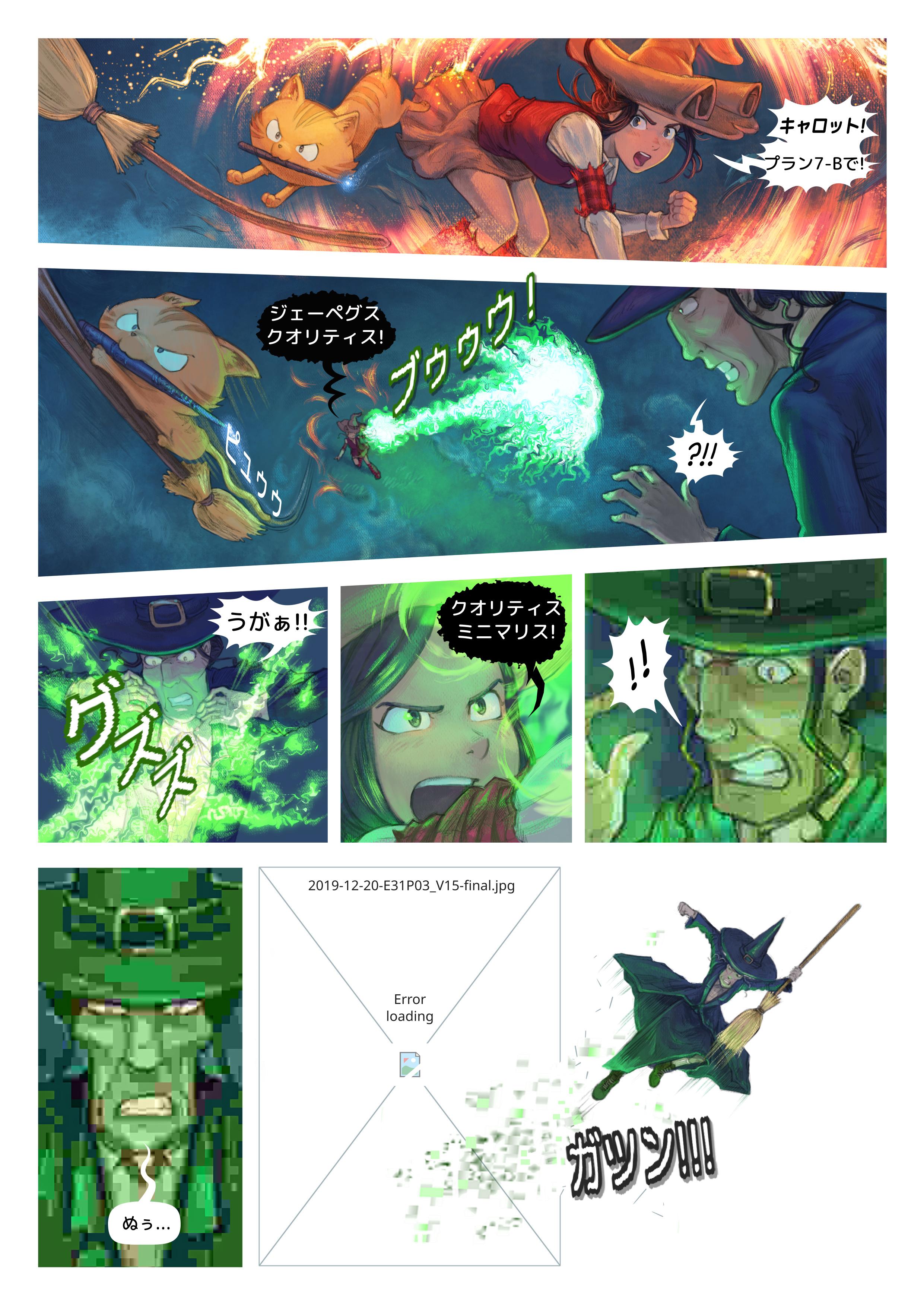 エピソード 31: 決戦, ページ 3