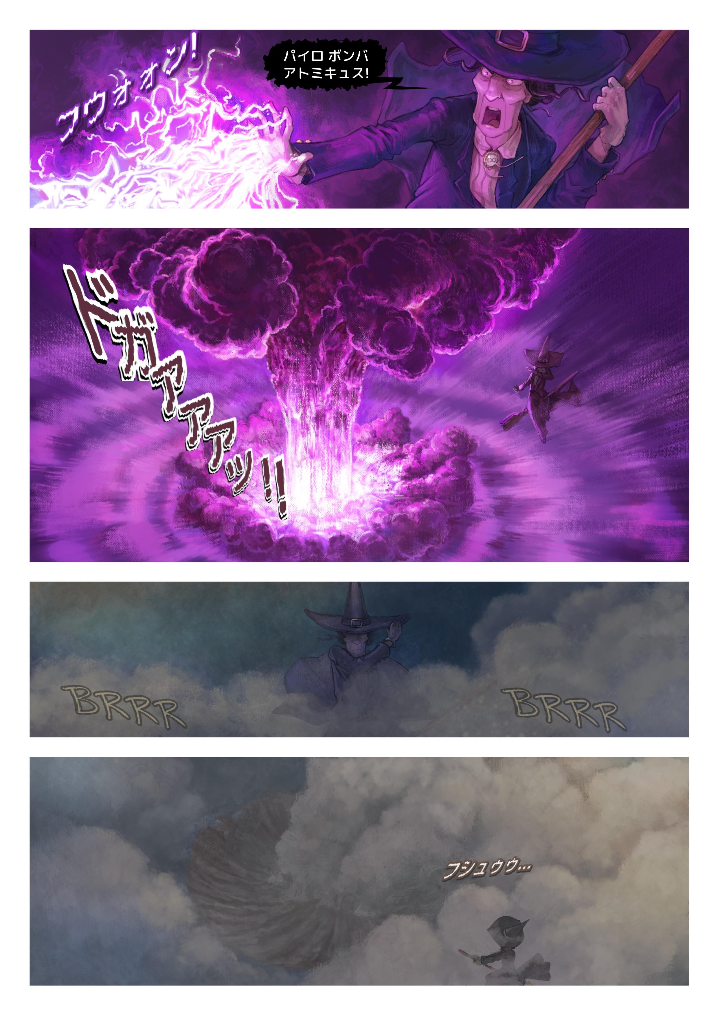エピソード 31: 決戦, ページ 4