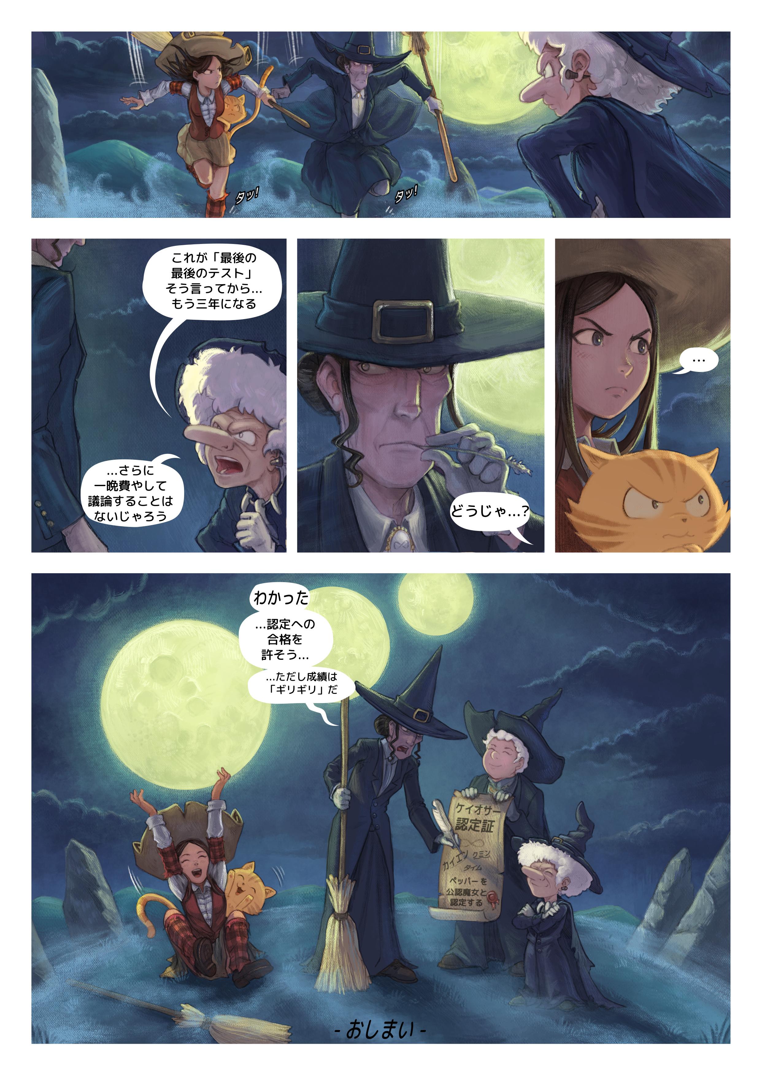 エピソード 31: 決戦, ページ 7