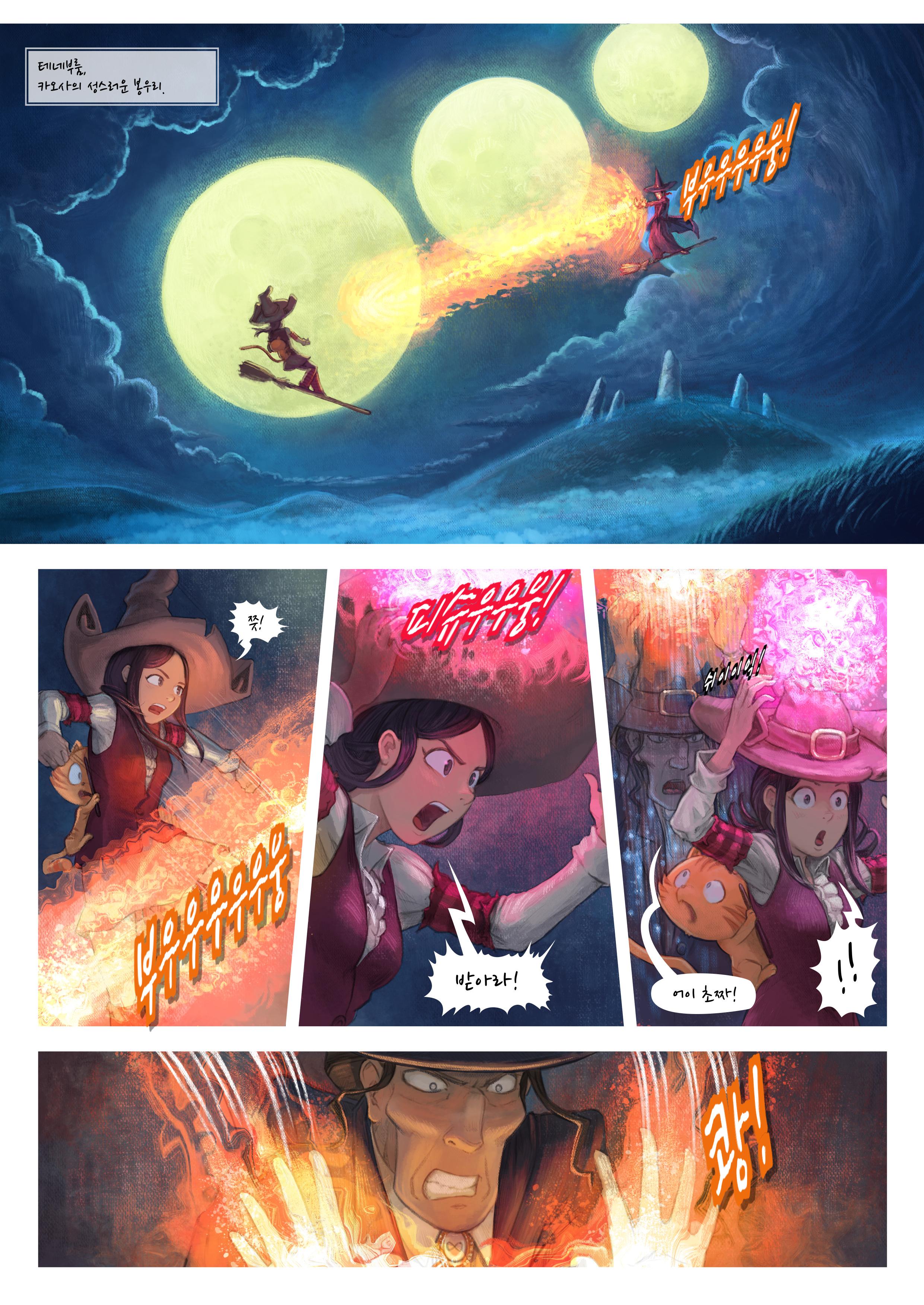 제31 화: 결투, Page 1