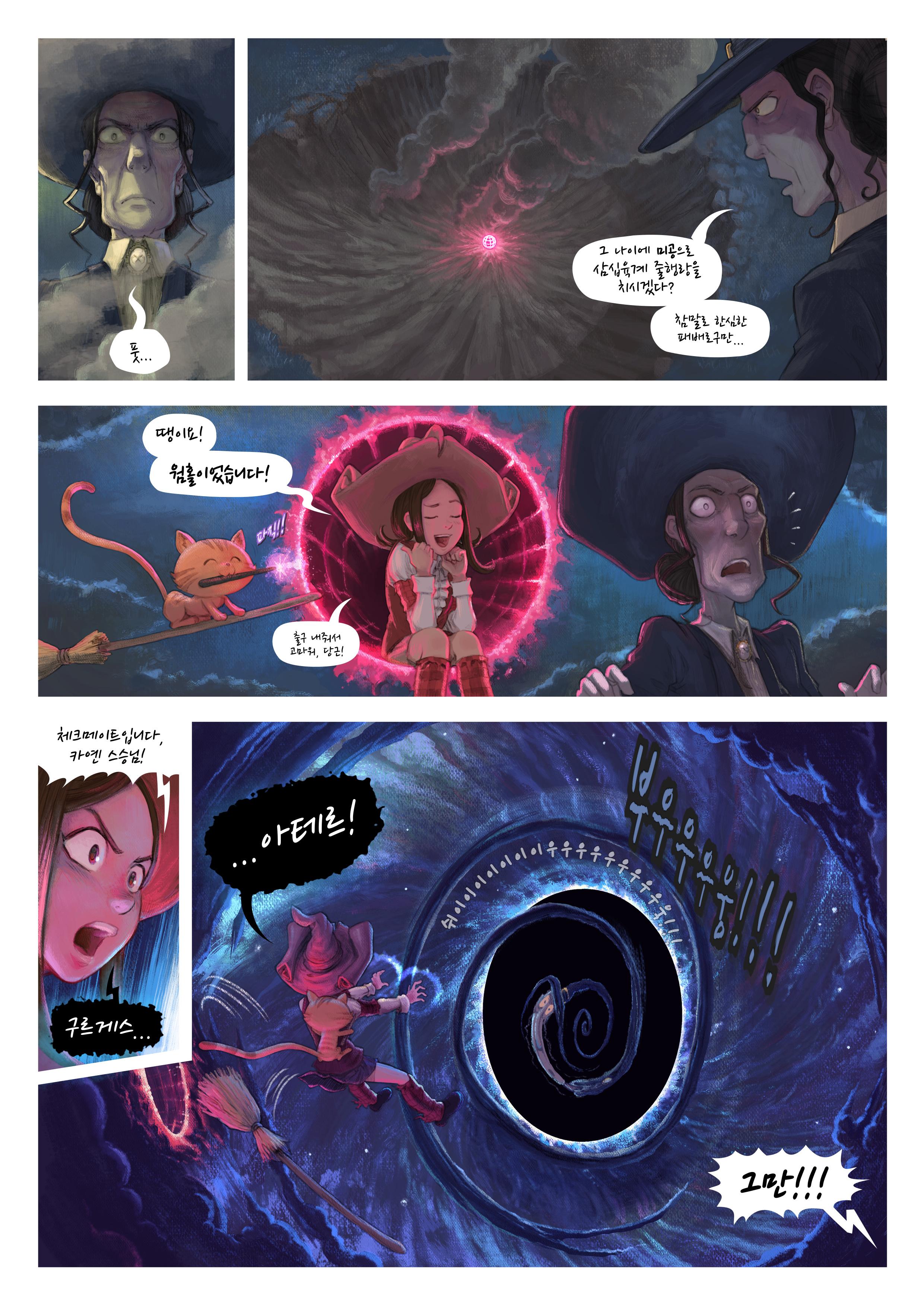 제31 화: 결투, Page 5