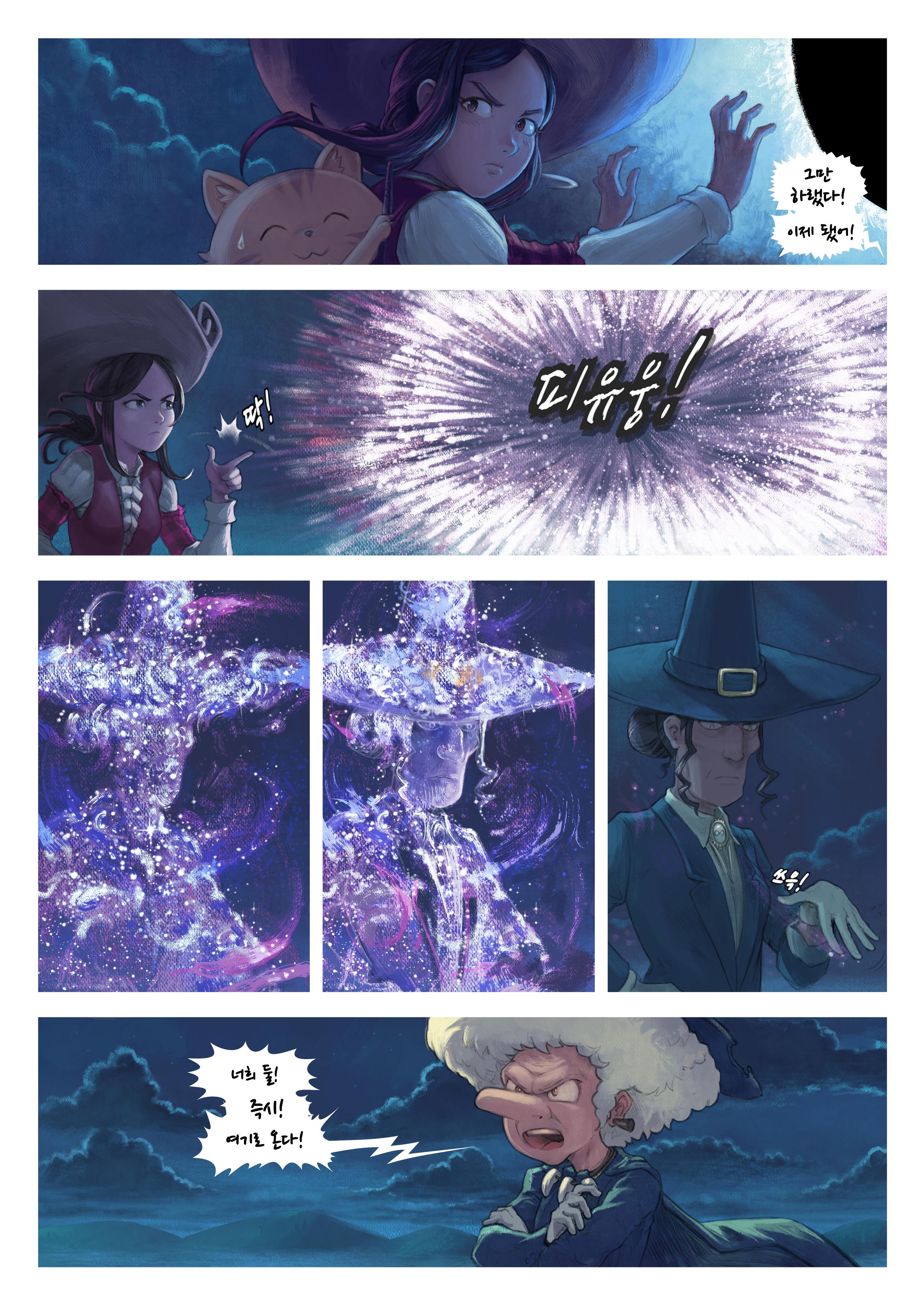 제31 화: 결투, Page 6