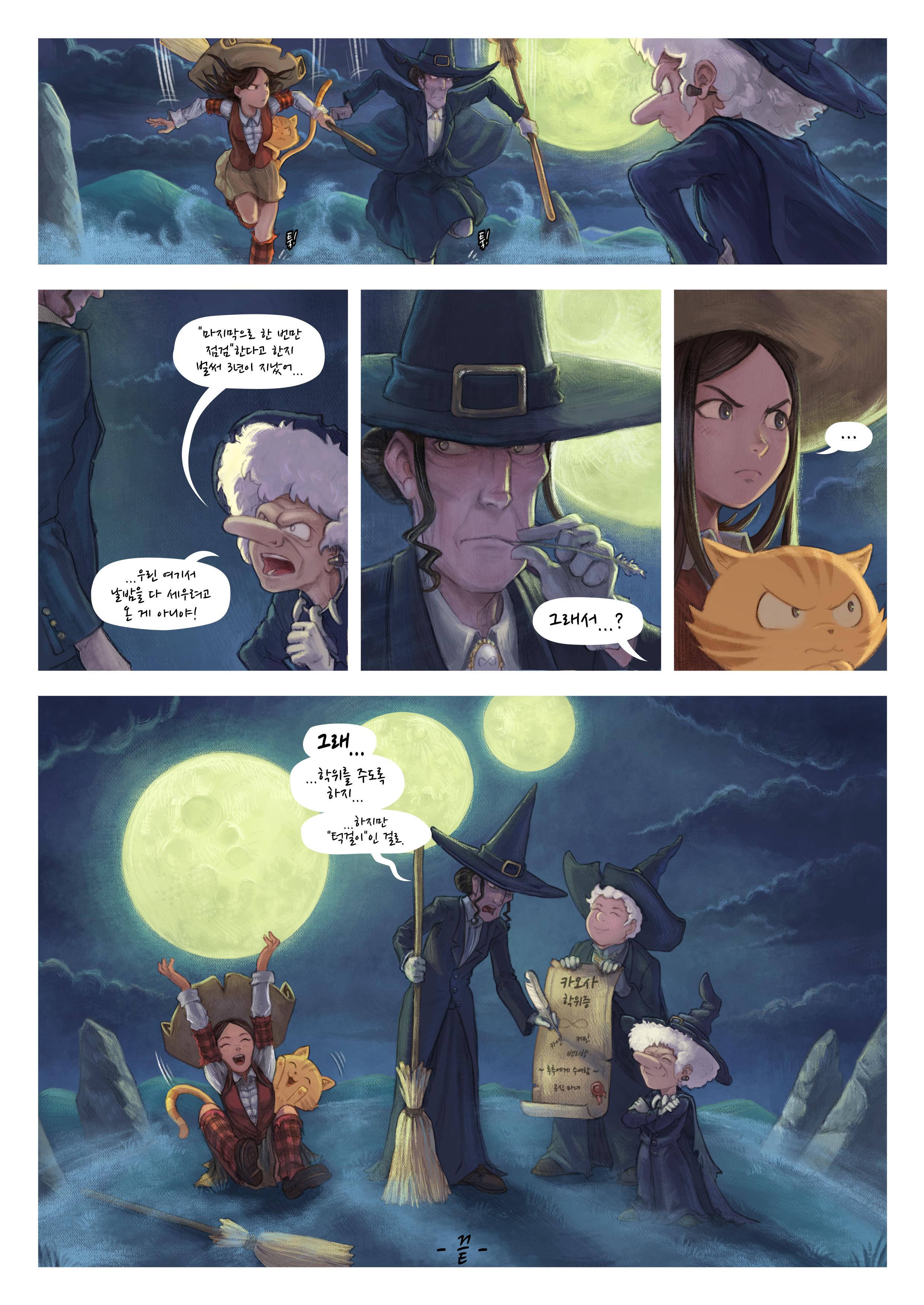 제31 화: 결투, Page 7