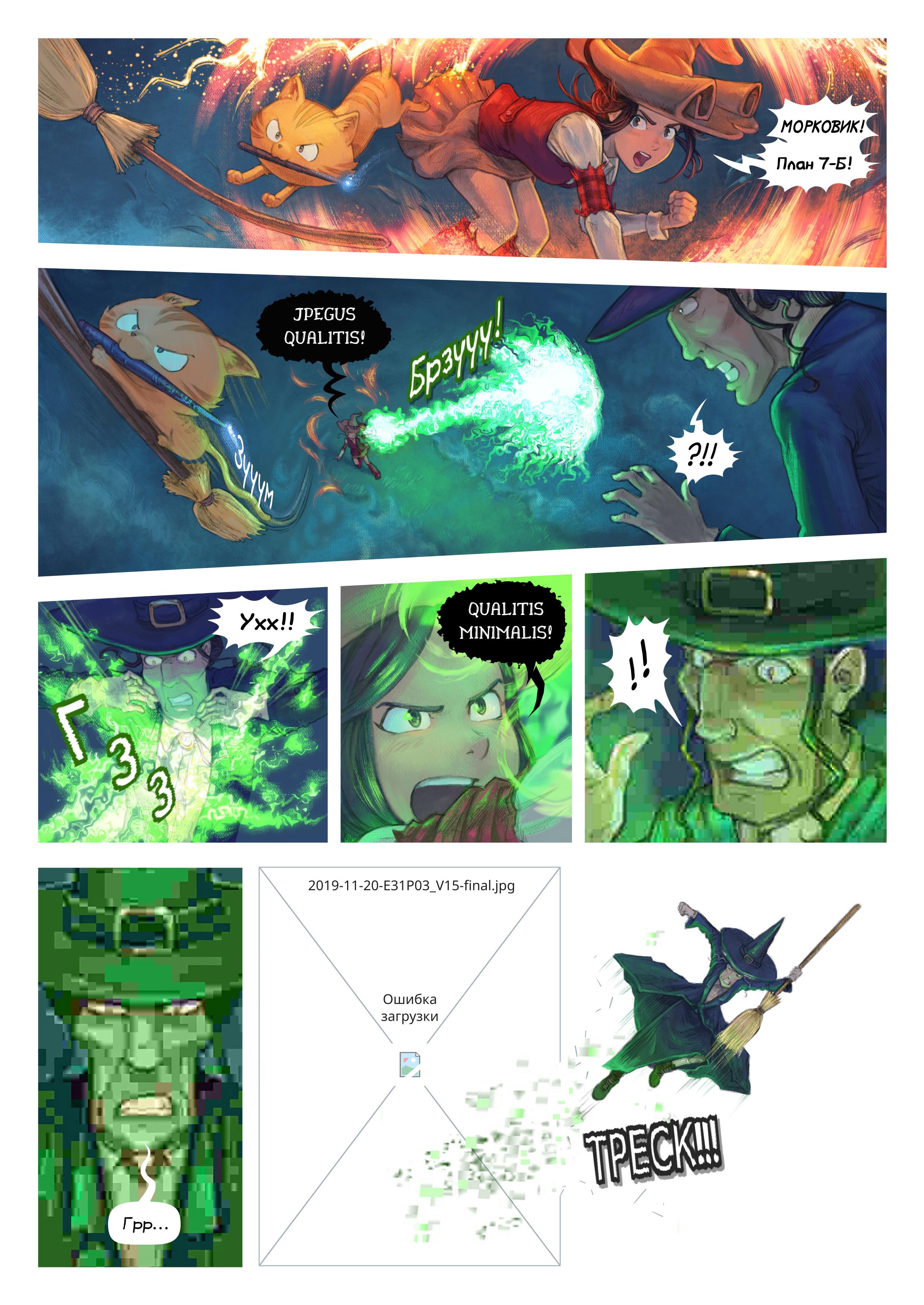Эпизод 31: Схватка, Page 3