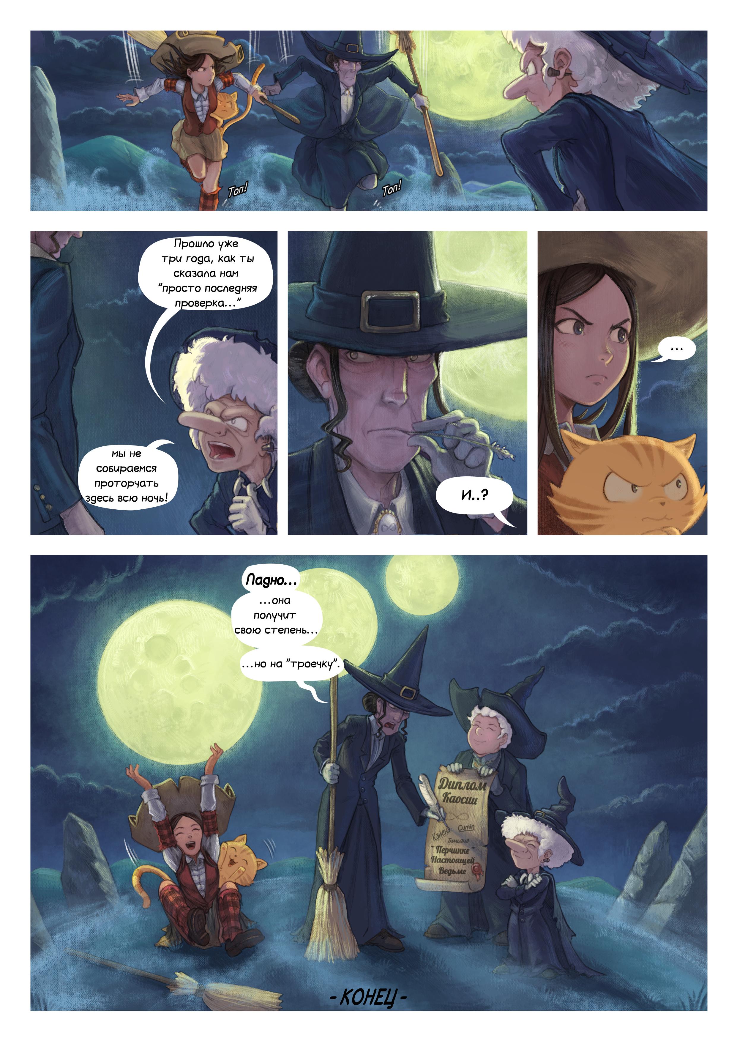 Эпизод 31: Схватка, Page 7