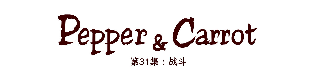 A webcomic page of Pepper&Carrot, 漫画全集 31 [cn], 页面 0