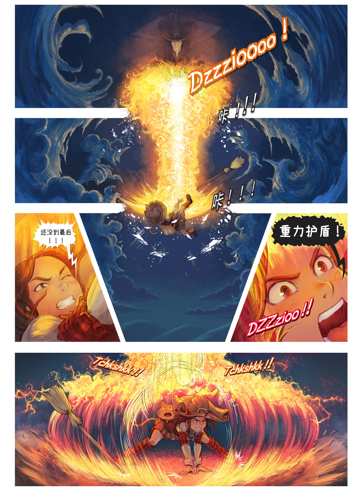 A webcomic page of Pepper&Carrot, 漫画全集 31 [cn], 页面 2