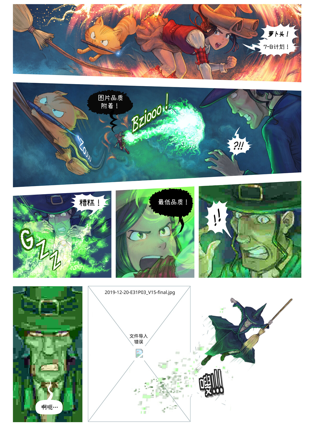 A webcomic page of Pepper&Carrot, 漫画全集 31 [cn], 页面 3