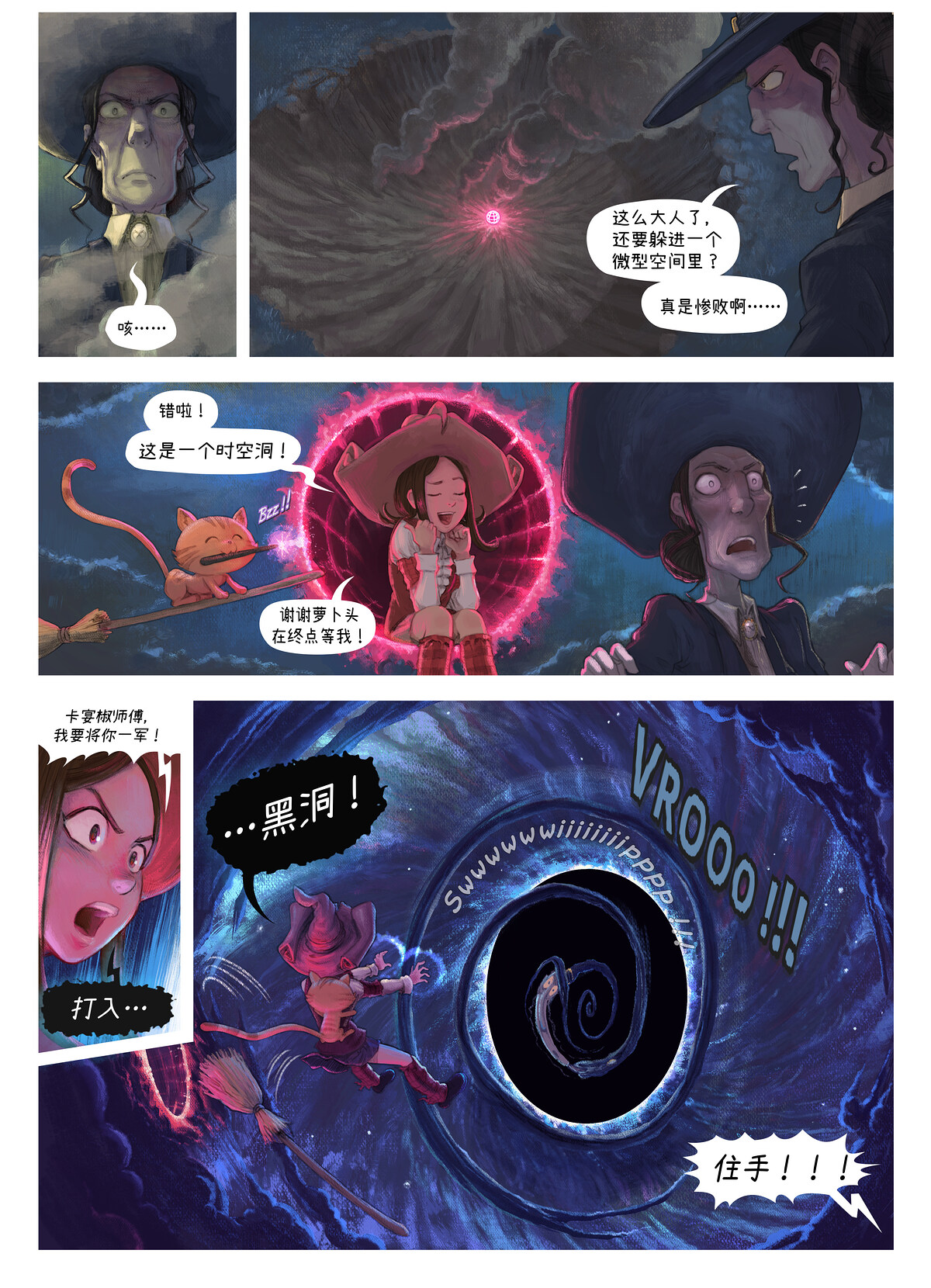 A webcomic page of Pepper&Carrot, 漫画全集 31 [cn], 页面 5