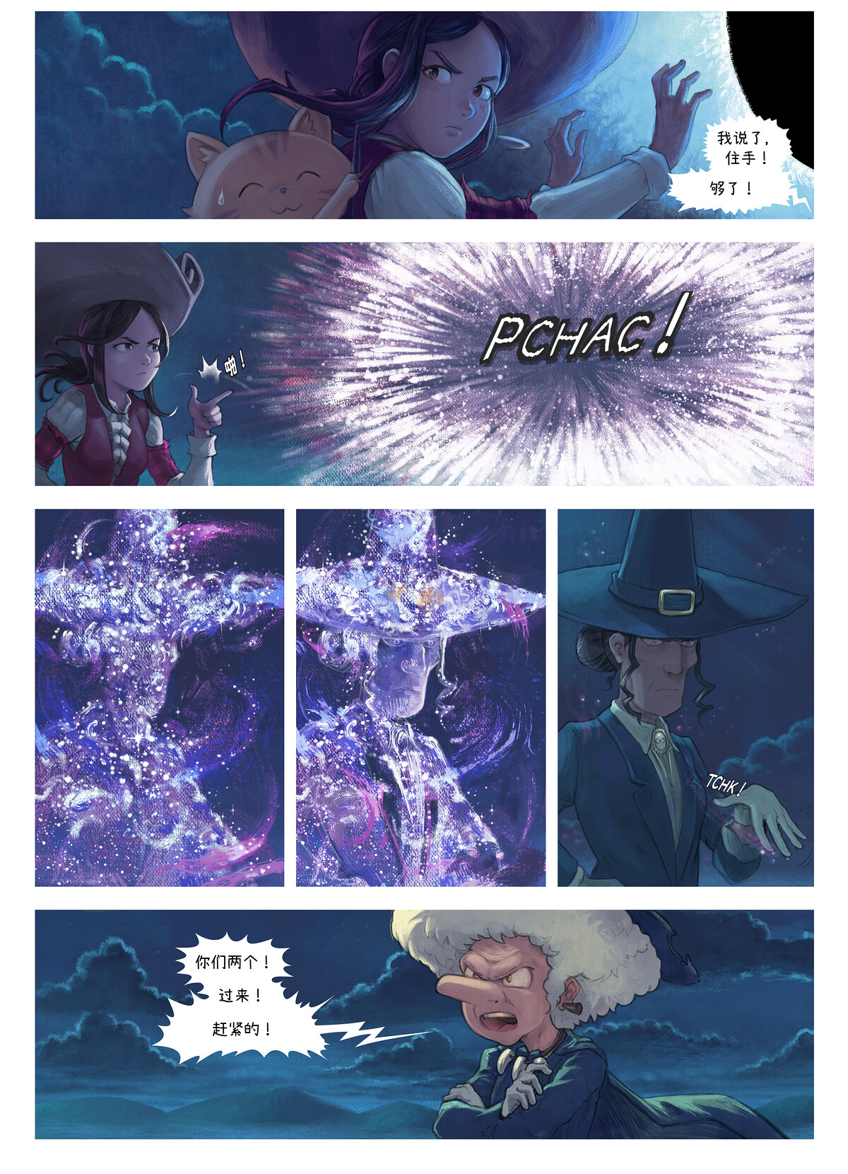 A webcomic page of Pepper&Carrot, 漫画全集 31 [cn], 页面 6