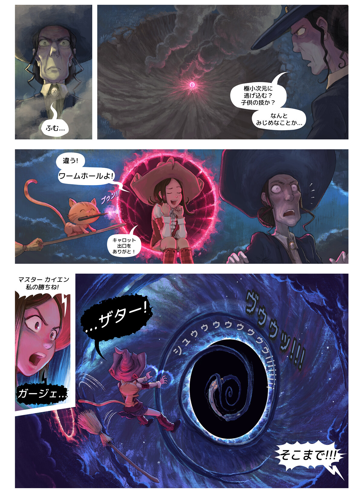 A webcomic page of Pepper&Carrot, のエピソード 31 [ja], ページ 5