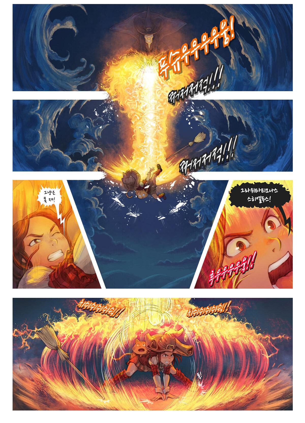 제31 화: 결투, Page 2