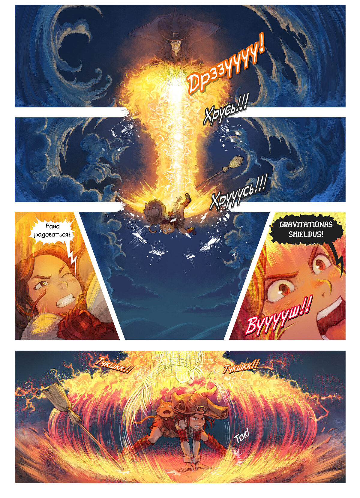 A webcomic page of Pepper&Carrot, эпизод 31 [ru], стр. 2