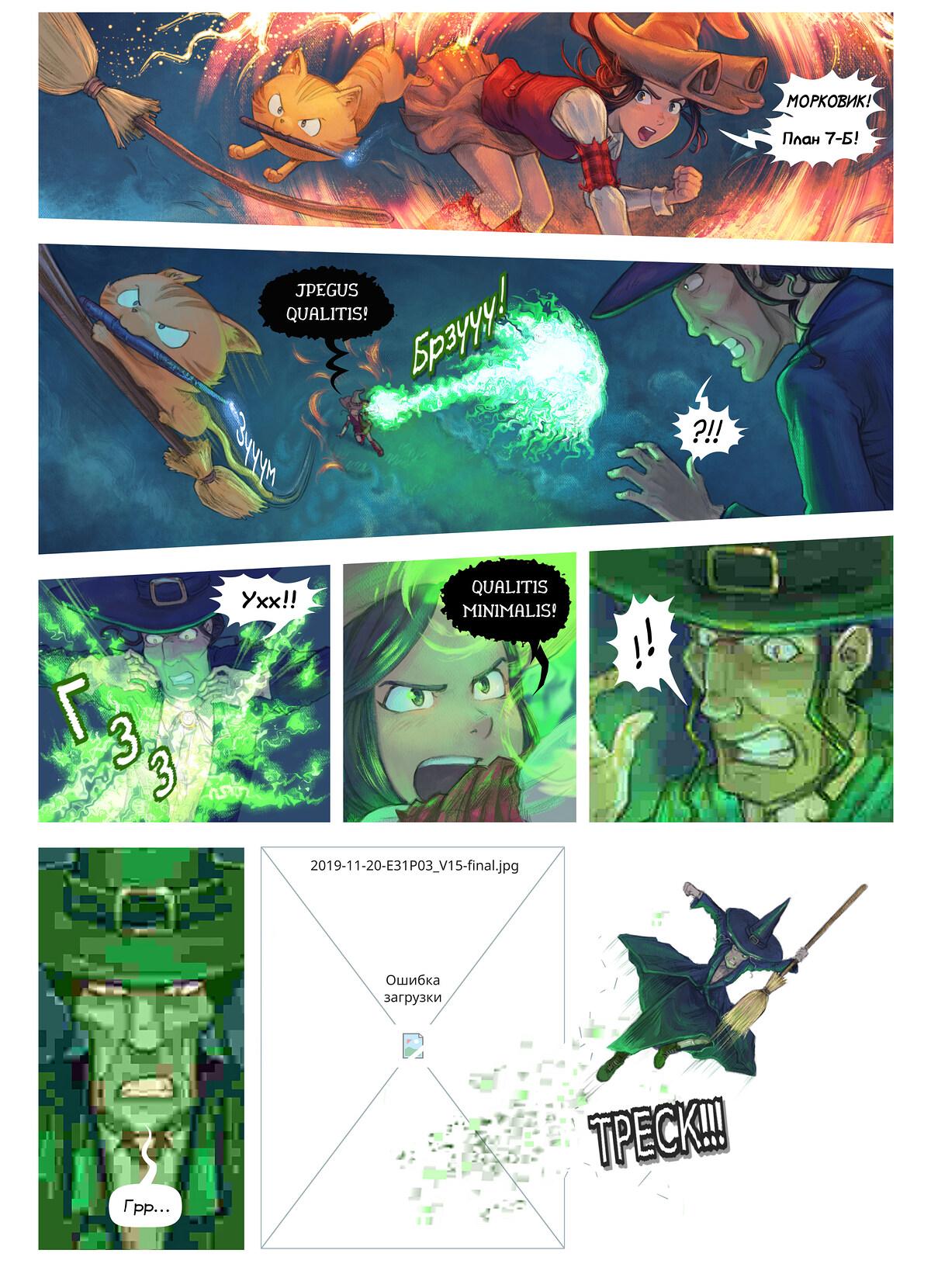 A webcomic page of Pepper&Carrot, эпизод 31 [ru], стр. 3