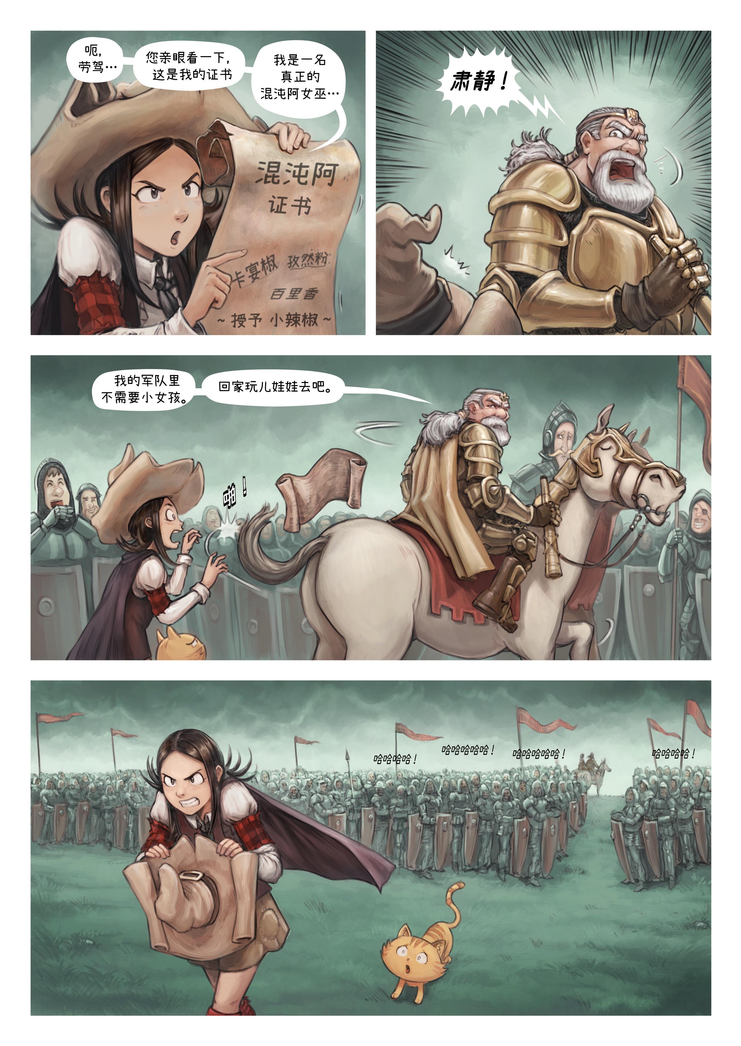 第32集:战场, Page 3
