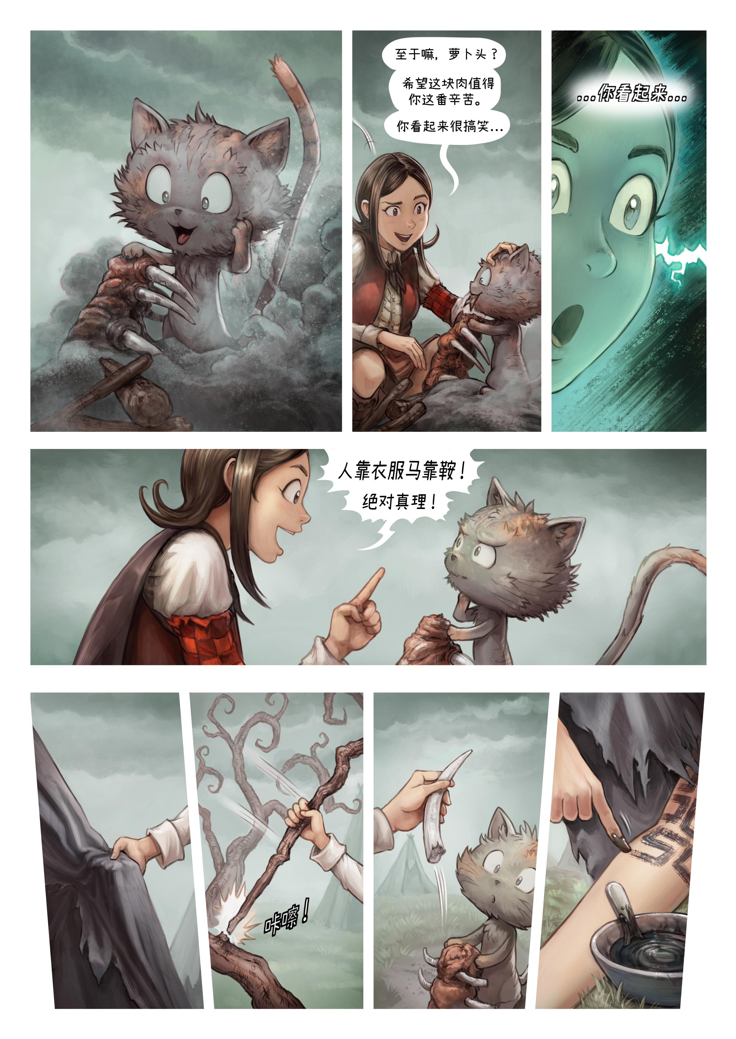 第32集:战场, Page 5