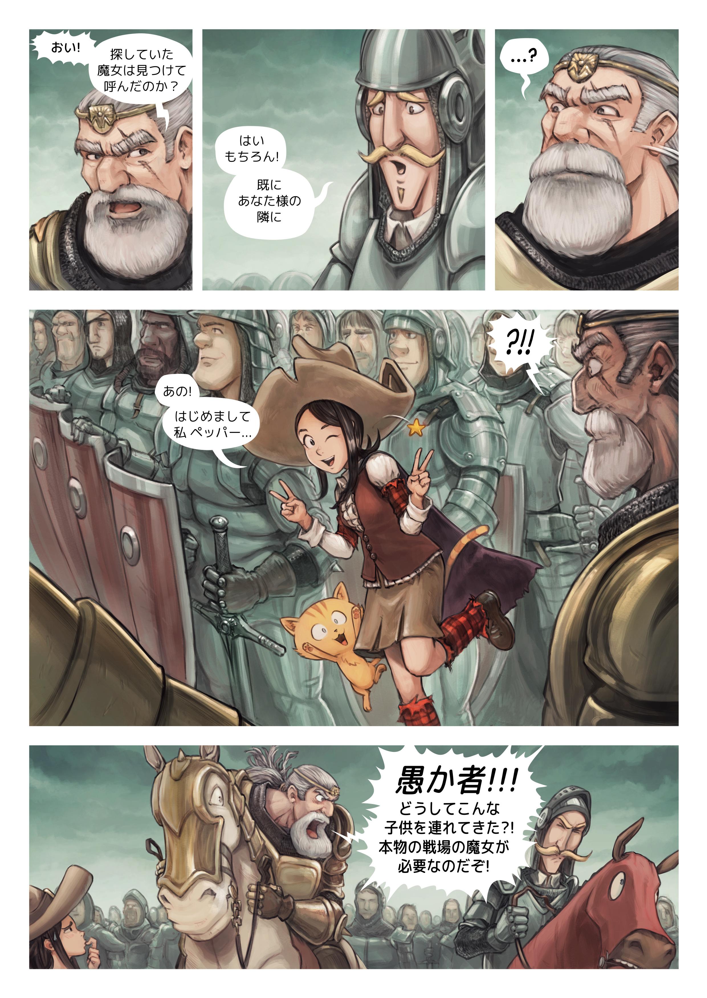 エピソード 32: 戦場, ページ 2