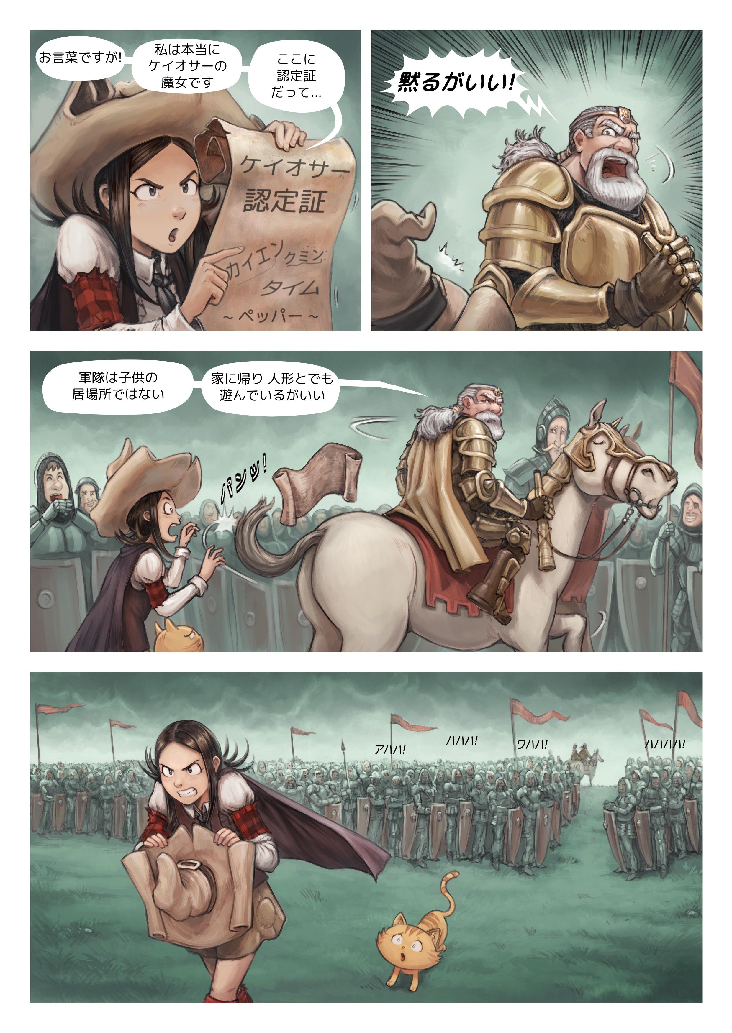 エピソード 32: 戦場, ページ 3