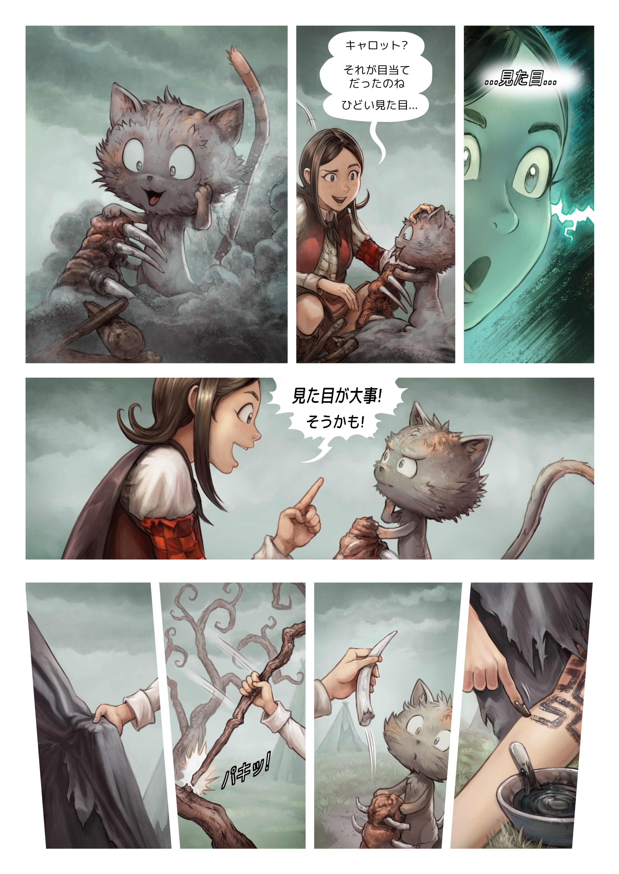 エピソード 32: 戦場, ページ 5