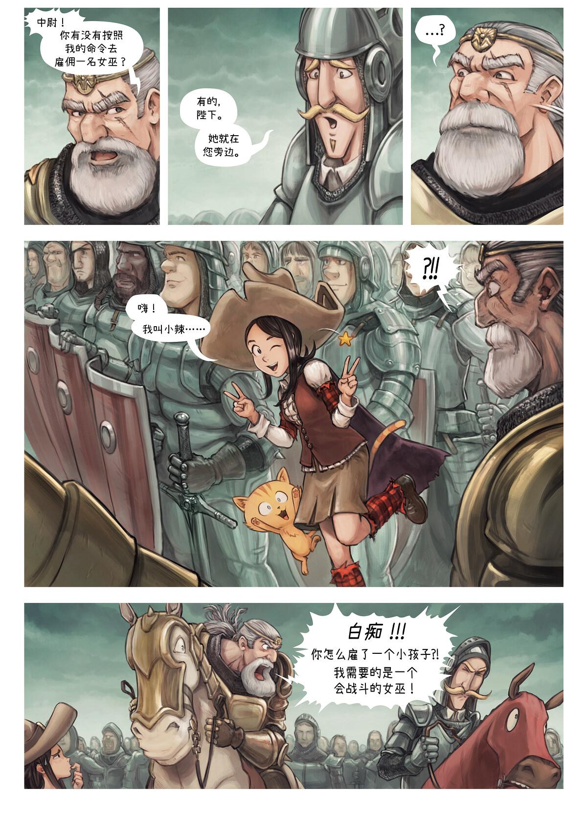 第32集:战场, Page 2