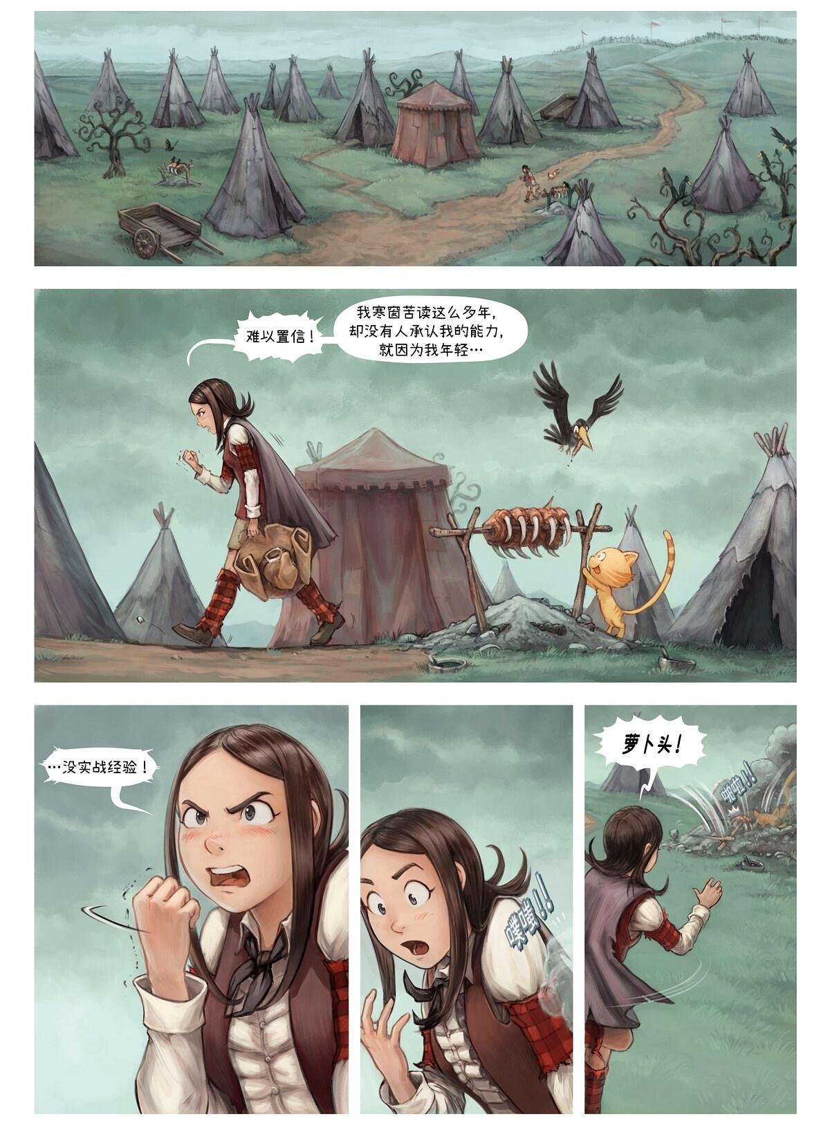 第32集:战场, Page 4