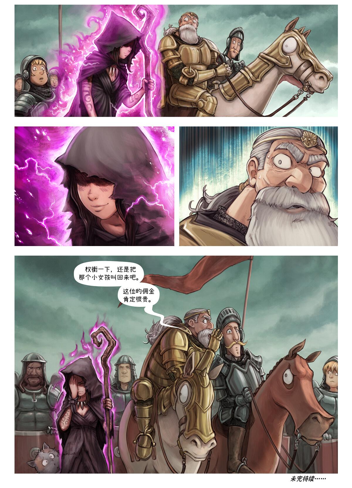 第32集:战场, Page 7