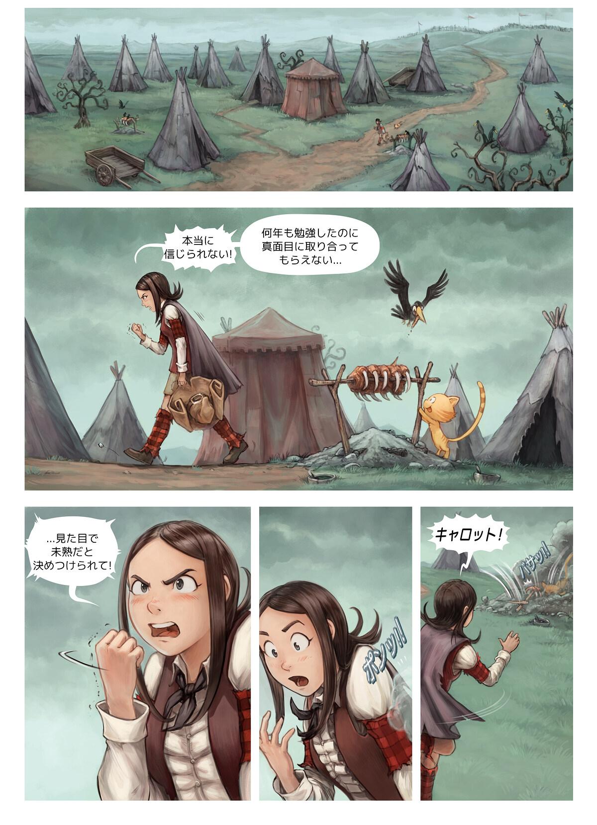 エピソード 32: 戦場, ページ 4