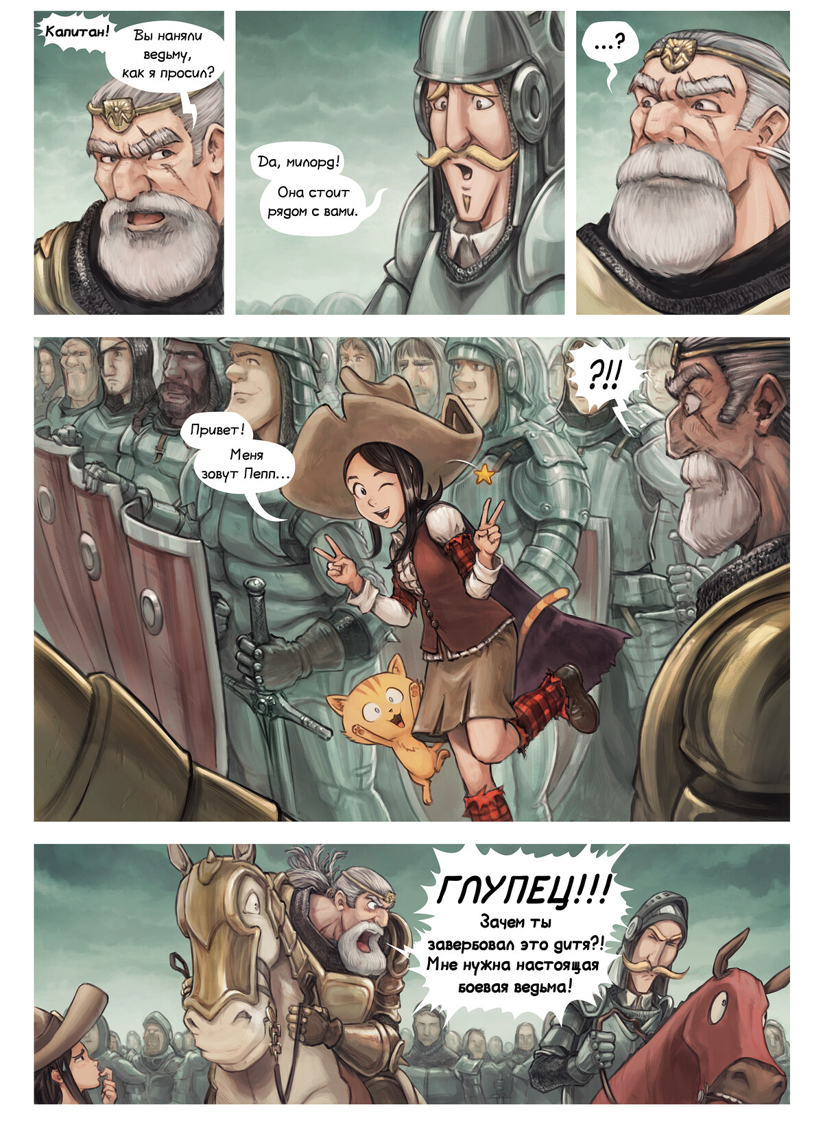 Эпизод 32: Поле битвы., Page 2