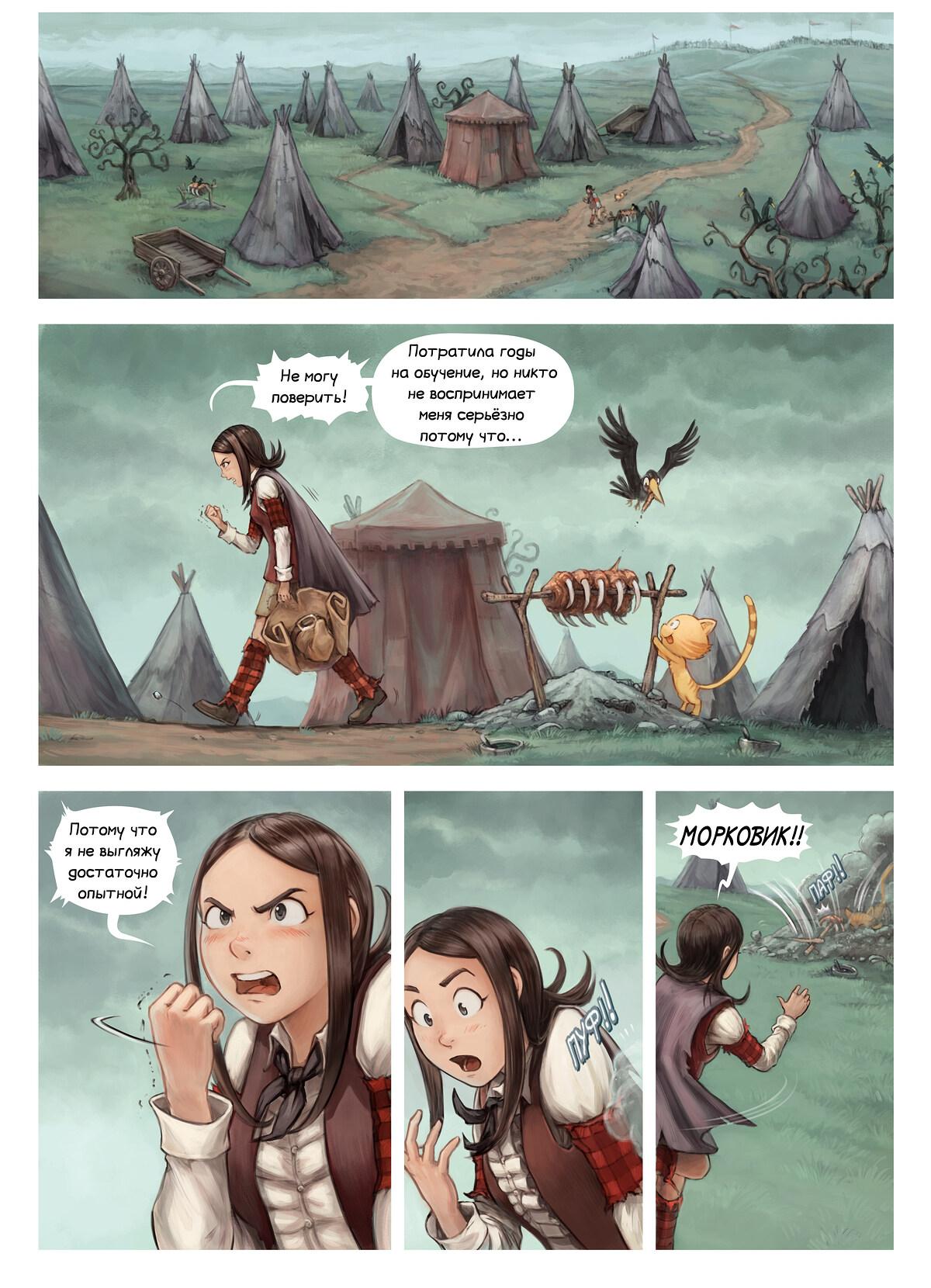 Эпизод 32: Поле битвы., Page 4