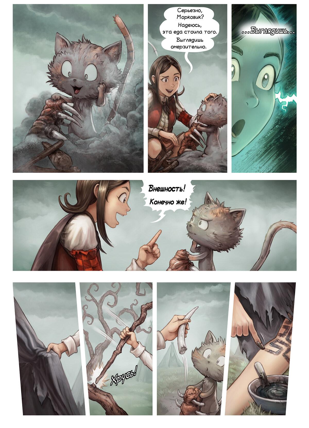 Эпизод 32: Поле битвы., Page 5