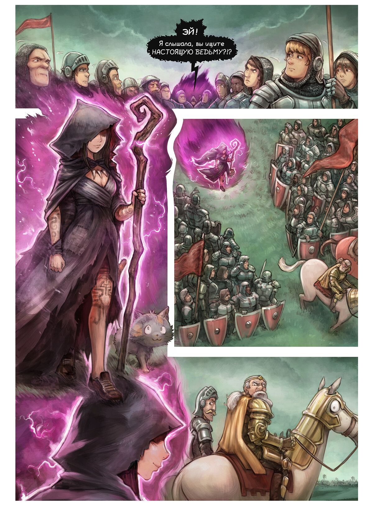 Эпизод 32: Поле битвы., Page 6