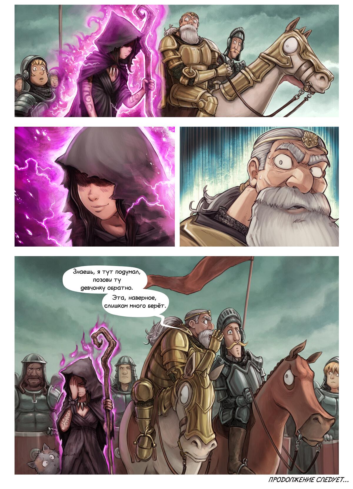 Эпизод 32: Поле битвы., Page 7