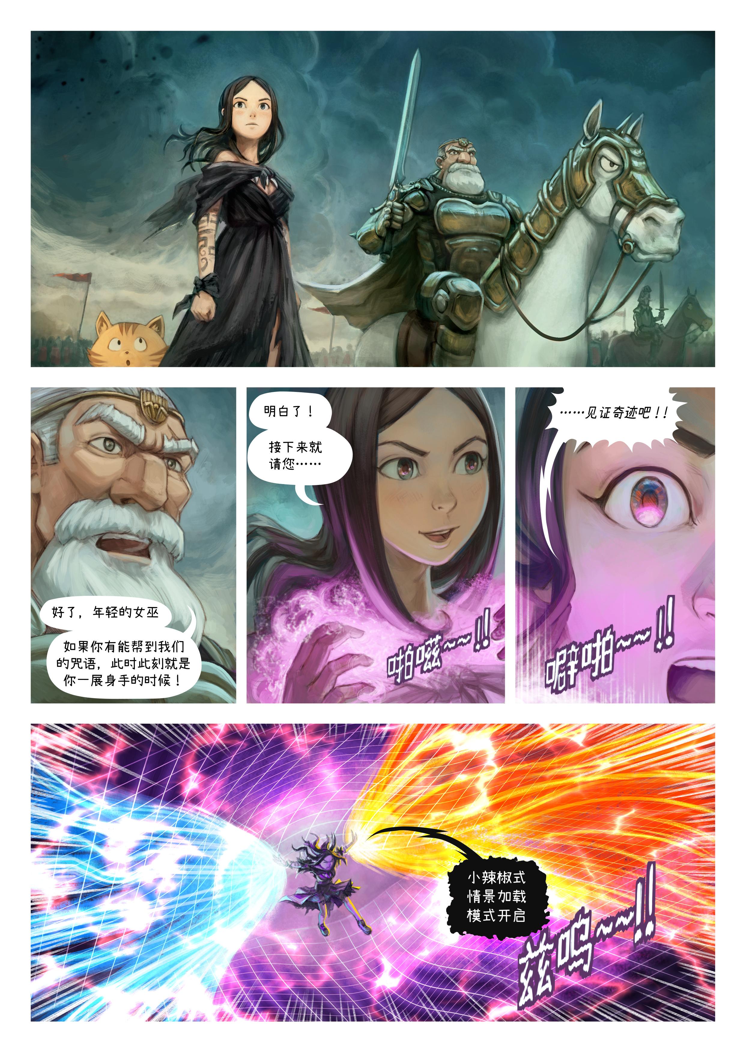第33集:战争大魔咒, Page 2