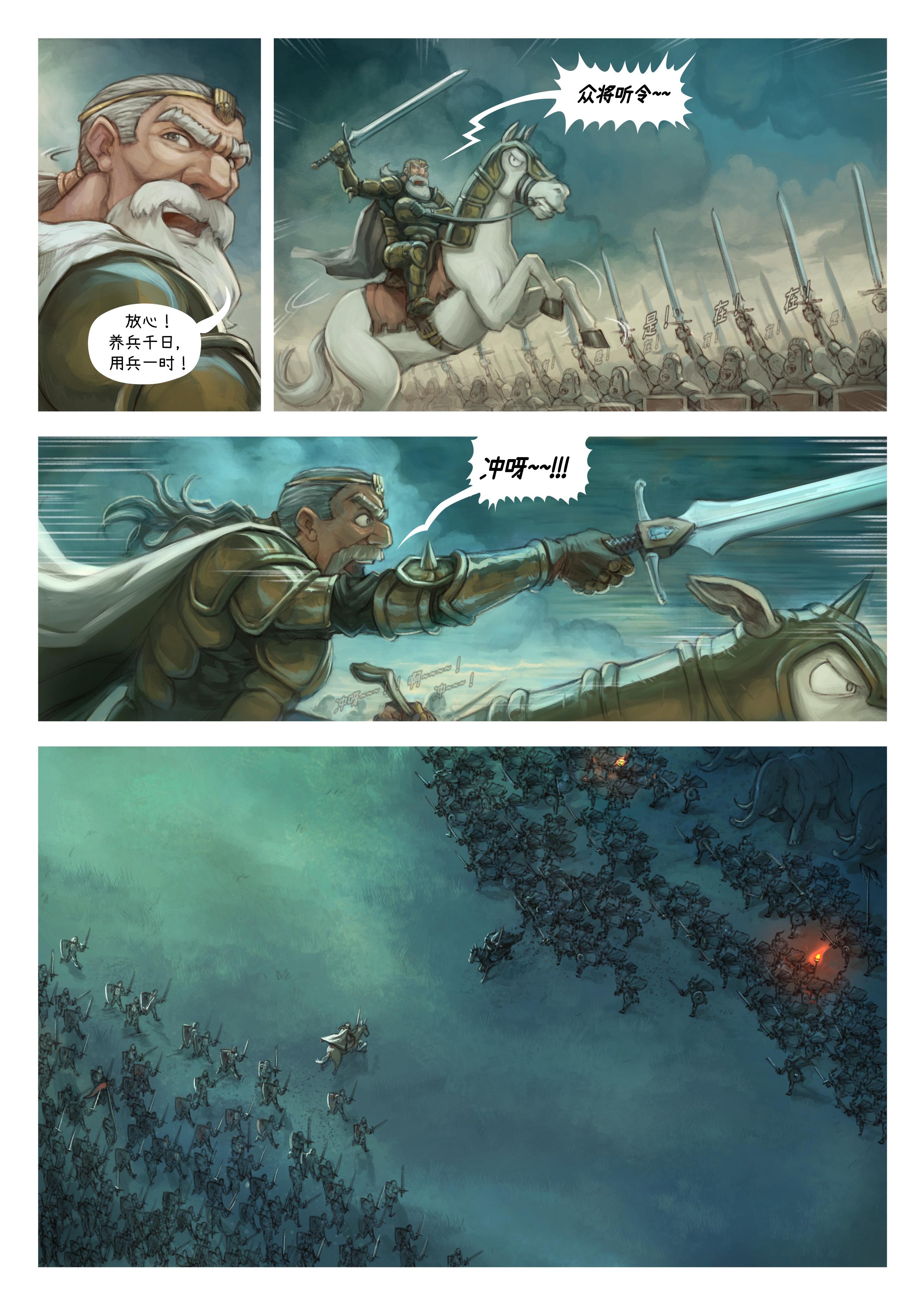 第33集:战争大魔咒, Page 4