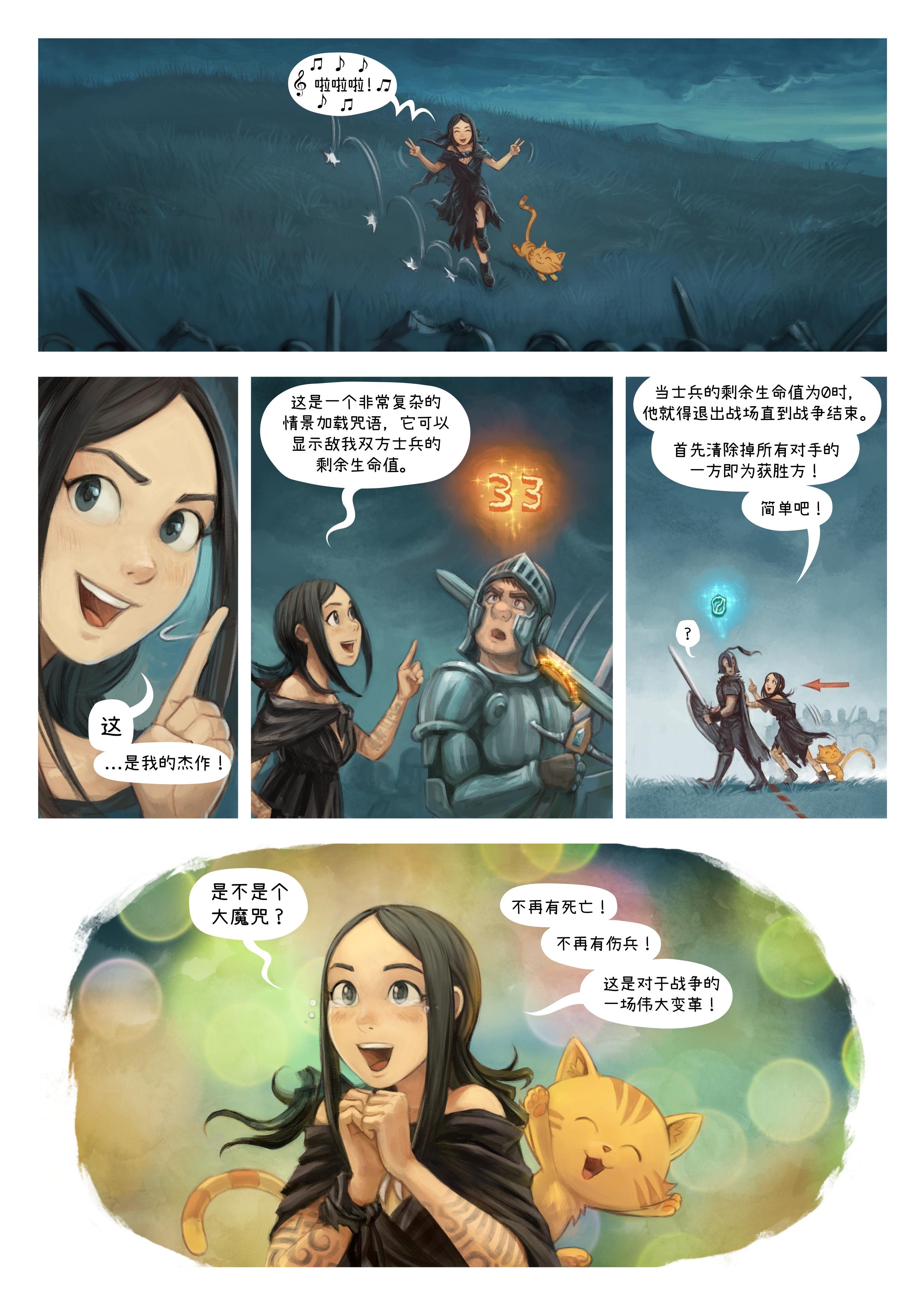 第33集:战争大魔咒, Page 7