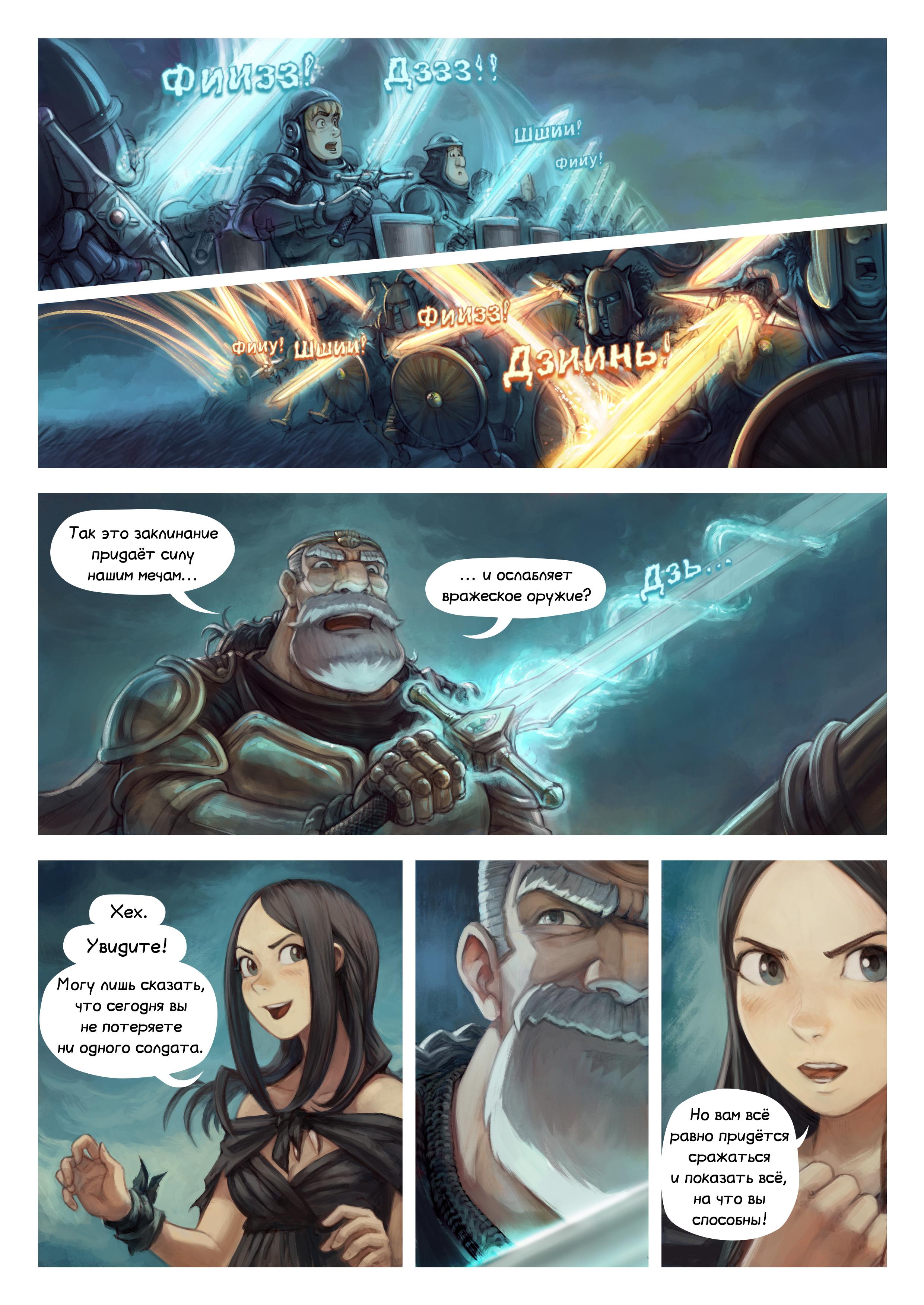 Эпизод 33: Заклинание Войны, Page 3