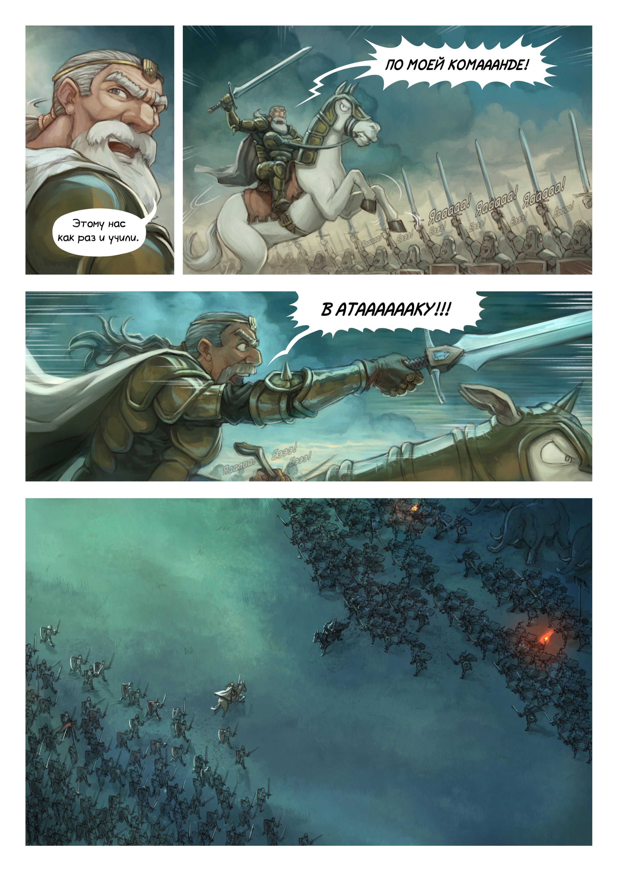Эпизод 33: Заклинание Войны, Page 4