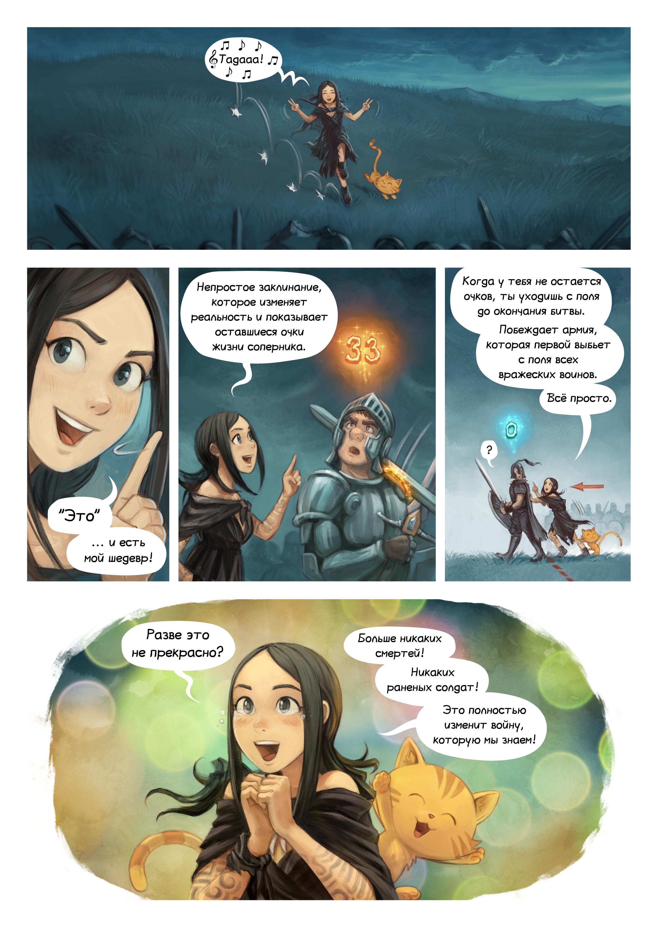 Эпизод 33: Заклинание Войны, Page 7