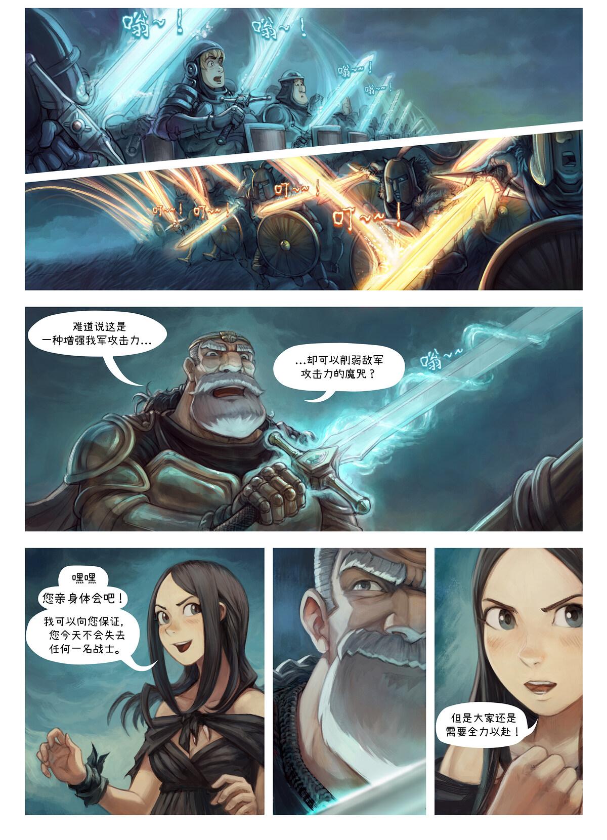 第33集:战争大魔咒, Page 3