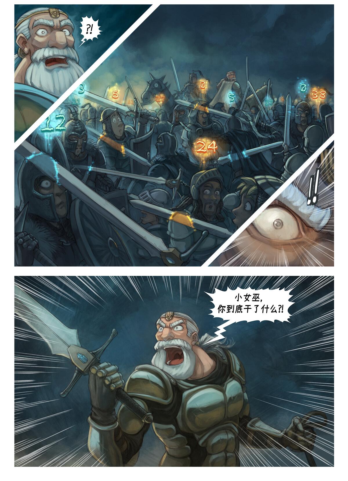 第33集:战争大魔咒, Page 6