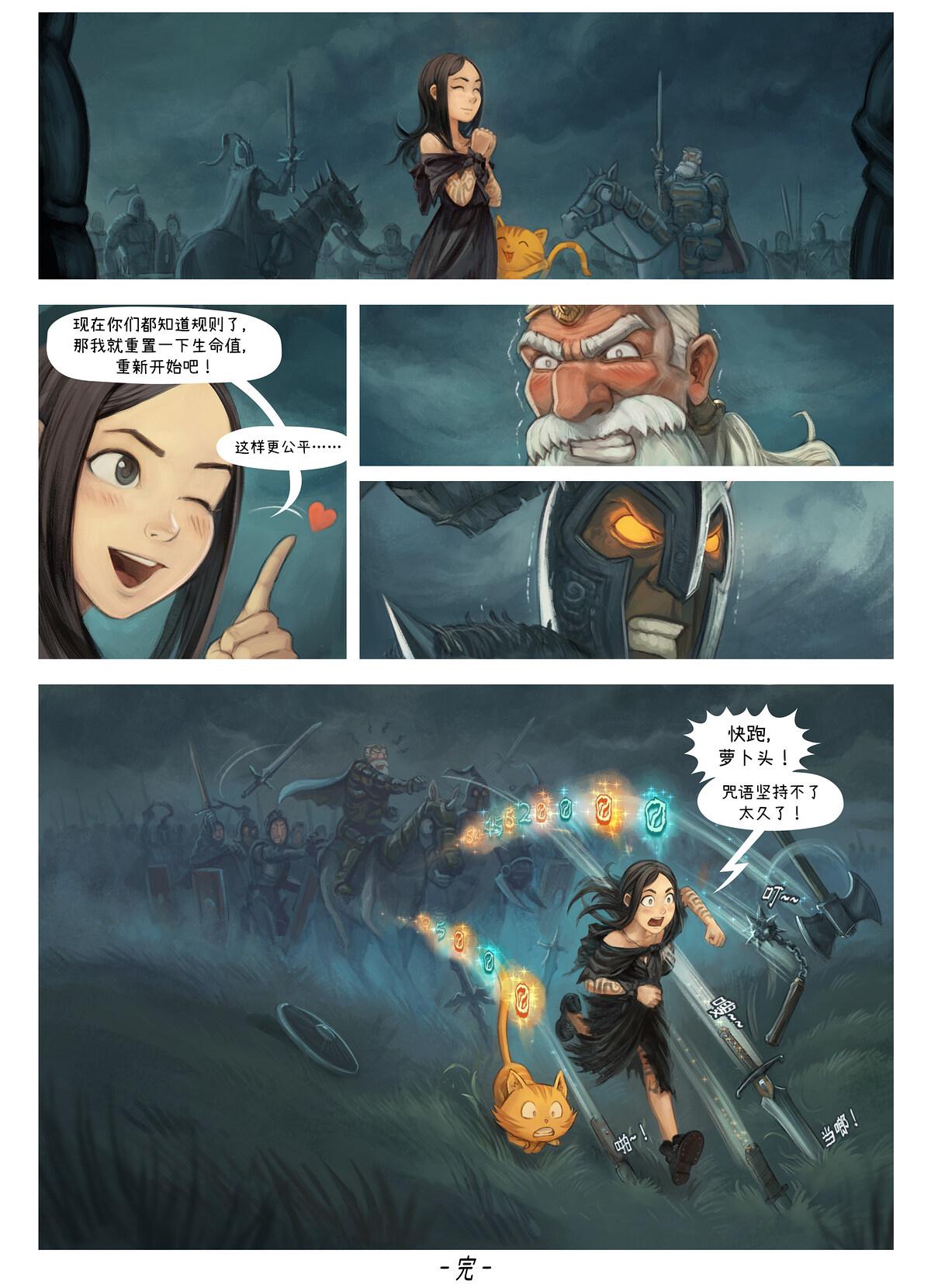 第33集:战争大魔咒, Page 8
