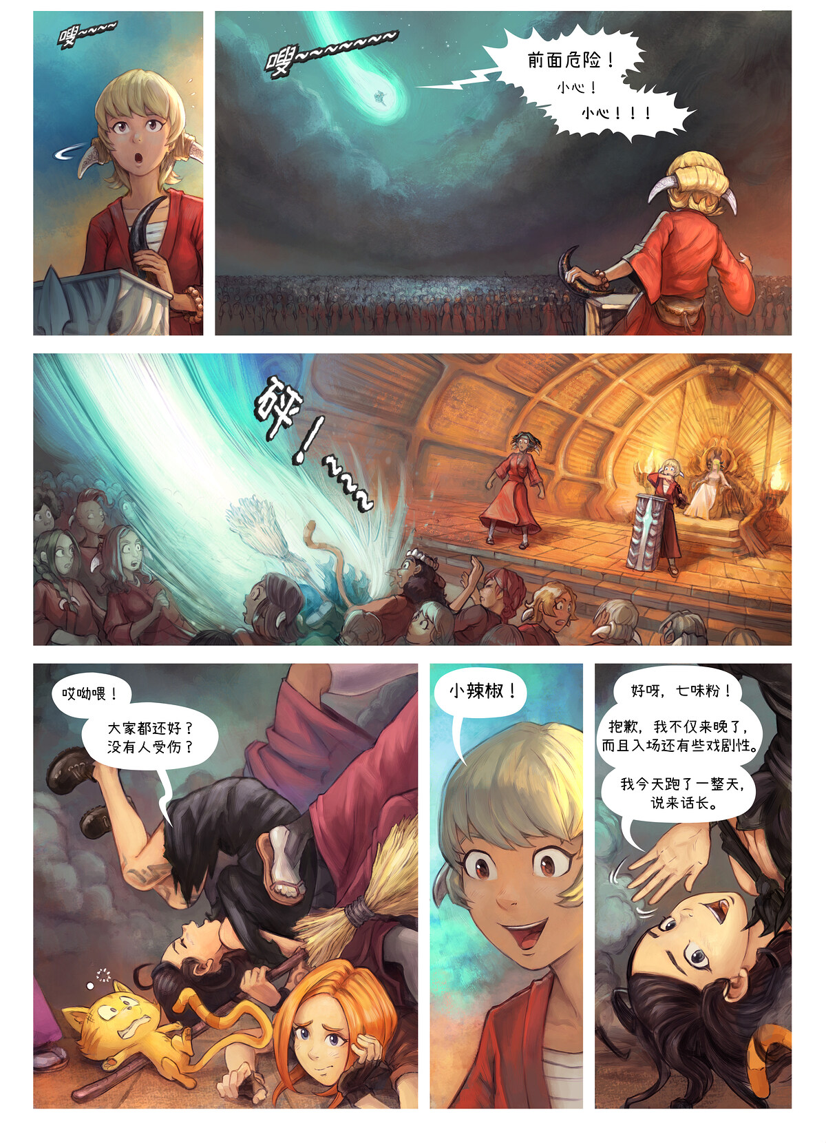 第34集:七味粉的册封仪式, Page 2