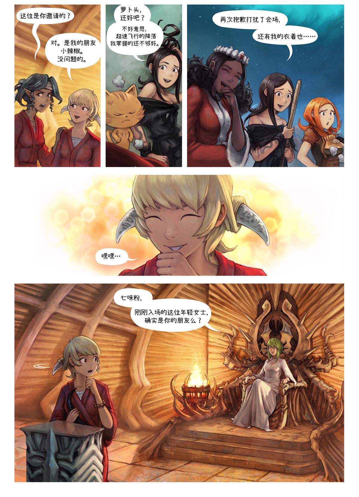 第34集:七味粉的册封仪式, Page 3