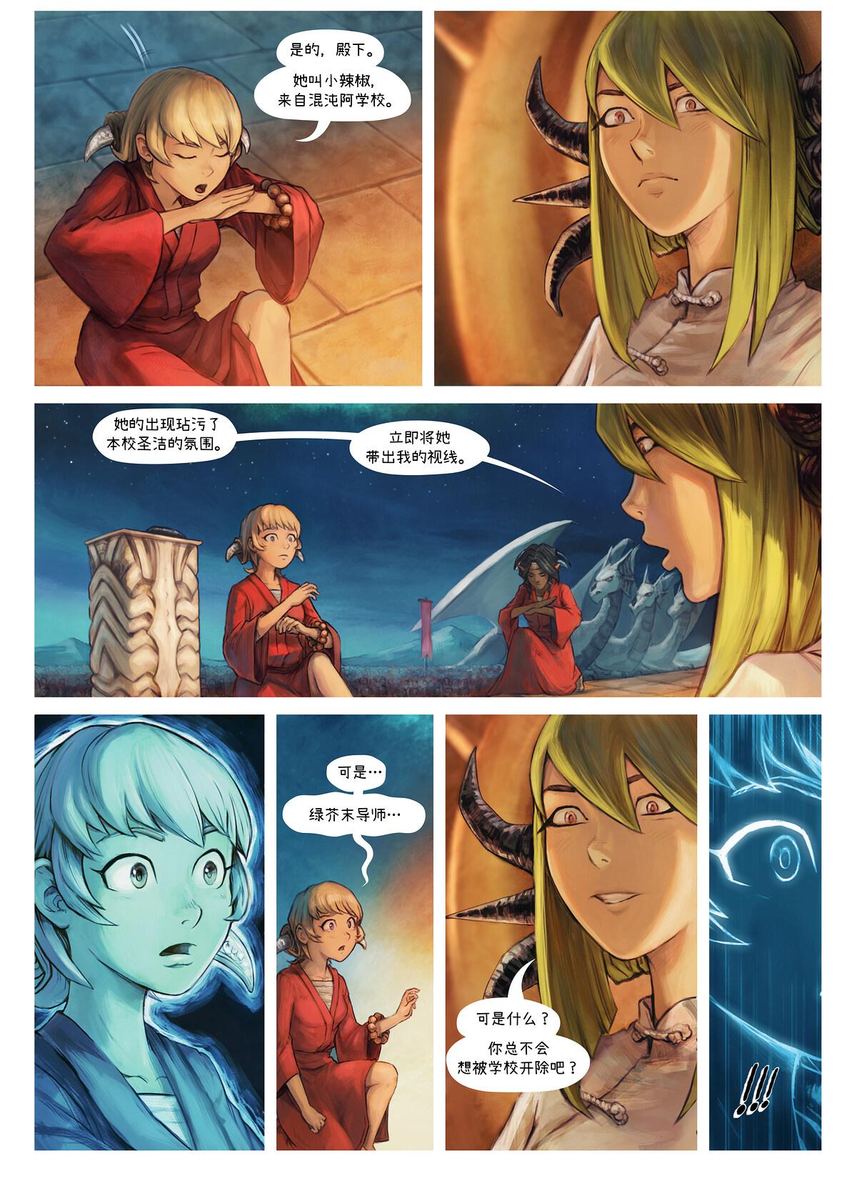 第34集:七味粉的册封仪式, Page 4