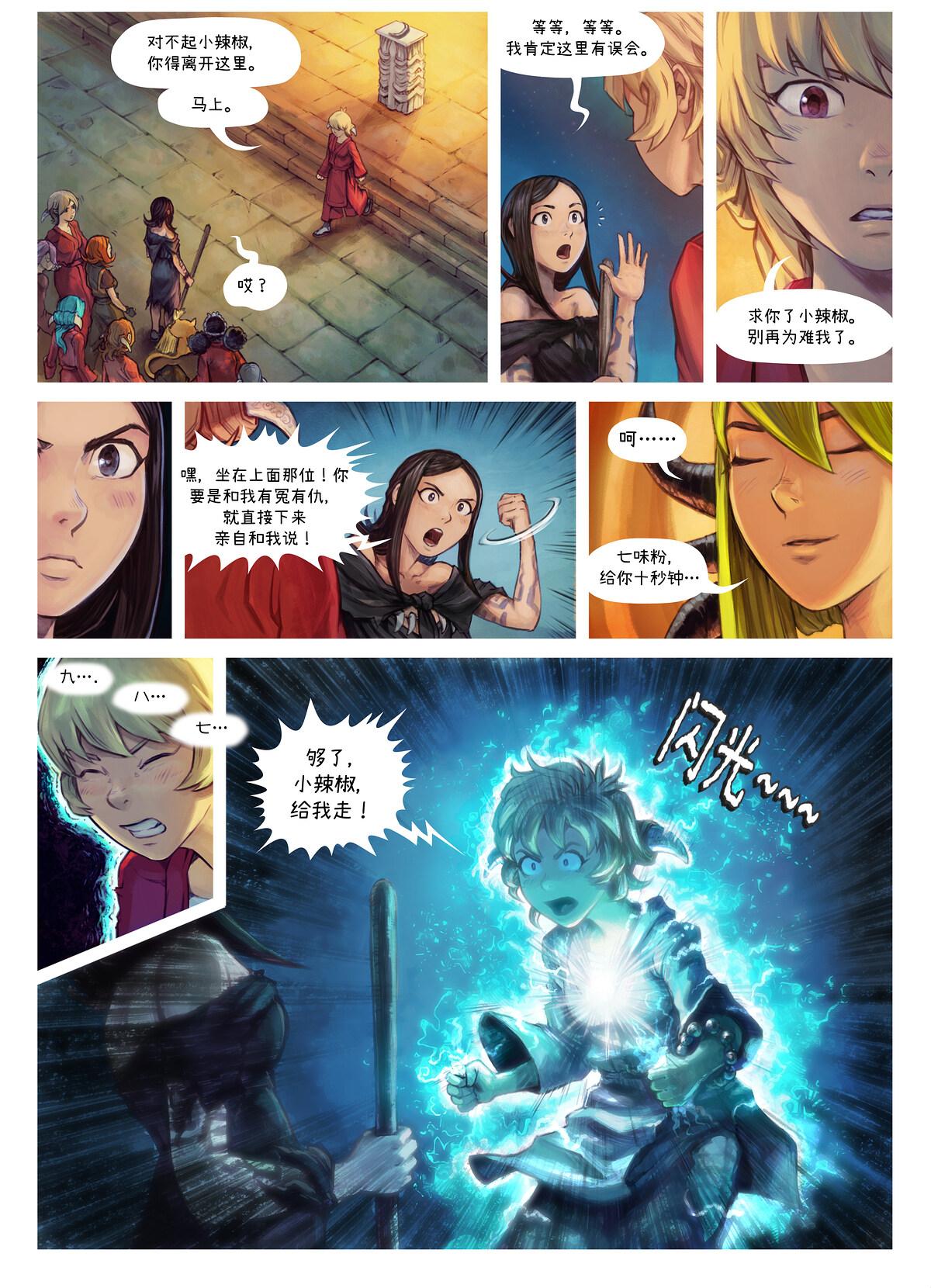 第34集:七味粉的册封仪式, Page 5