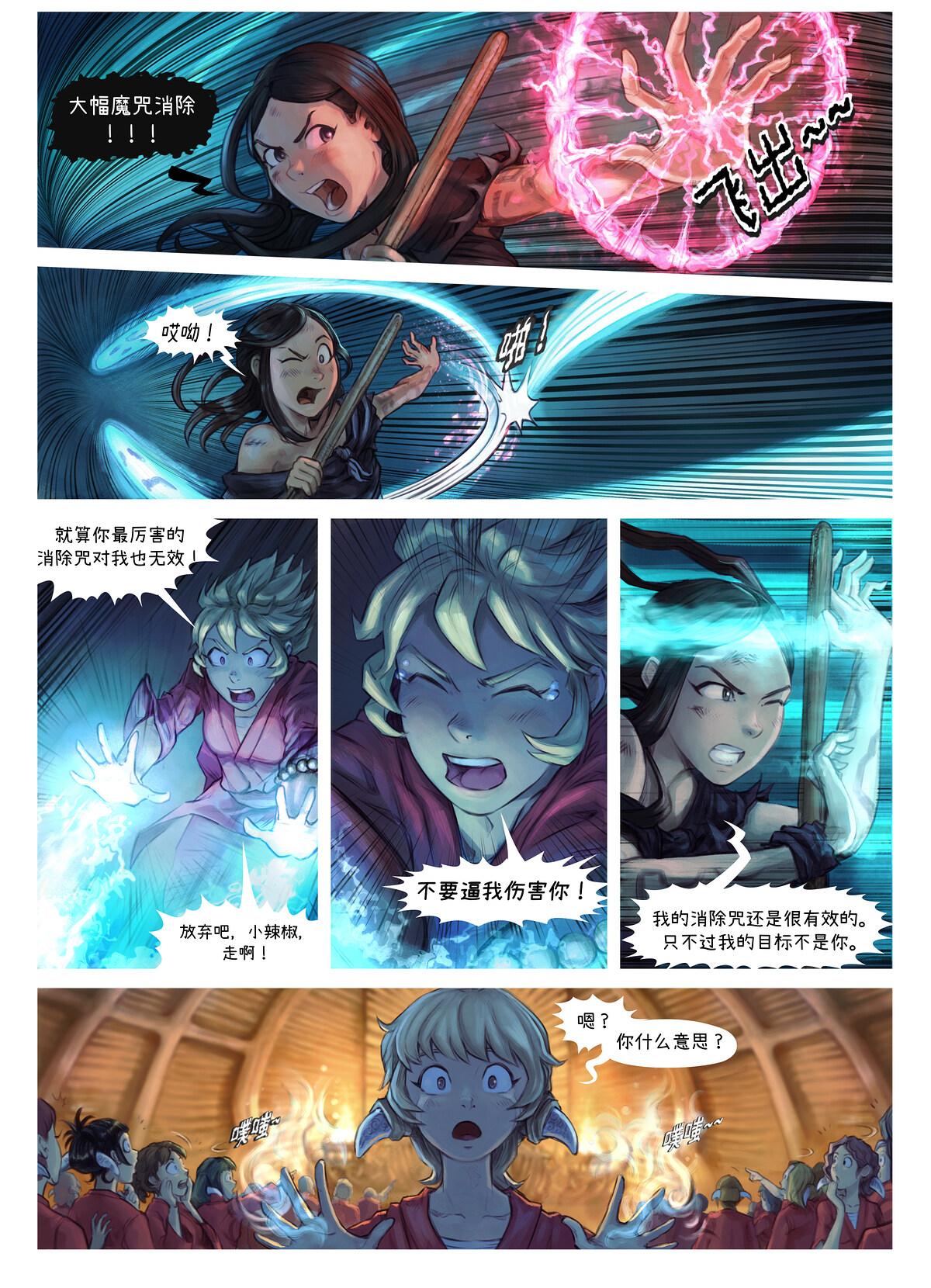 第34集:七味粉的册封仪式, Page 7