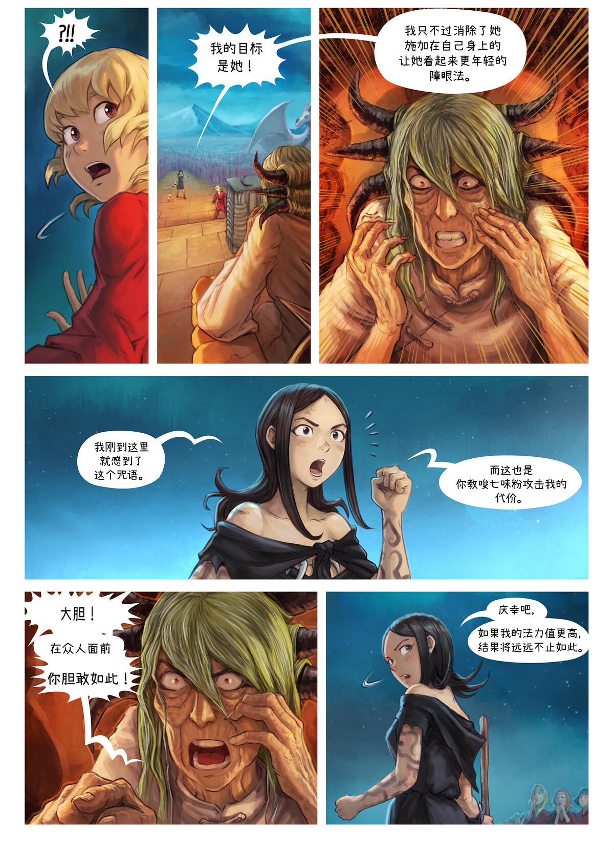 第34集:七味粉的册封仪式, Page 8